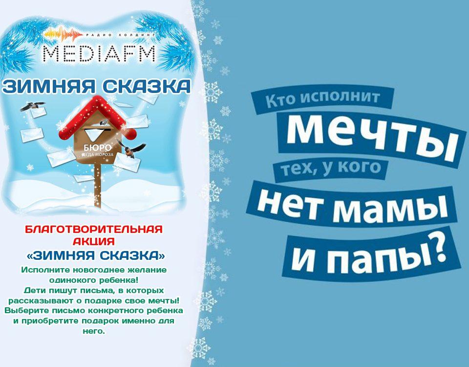 zimnyaya_skazka1