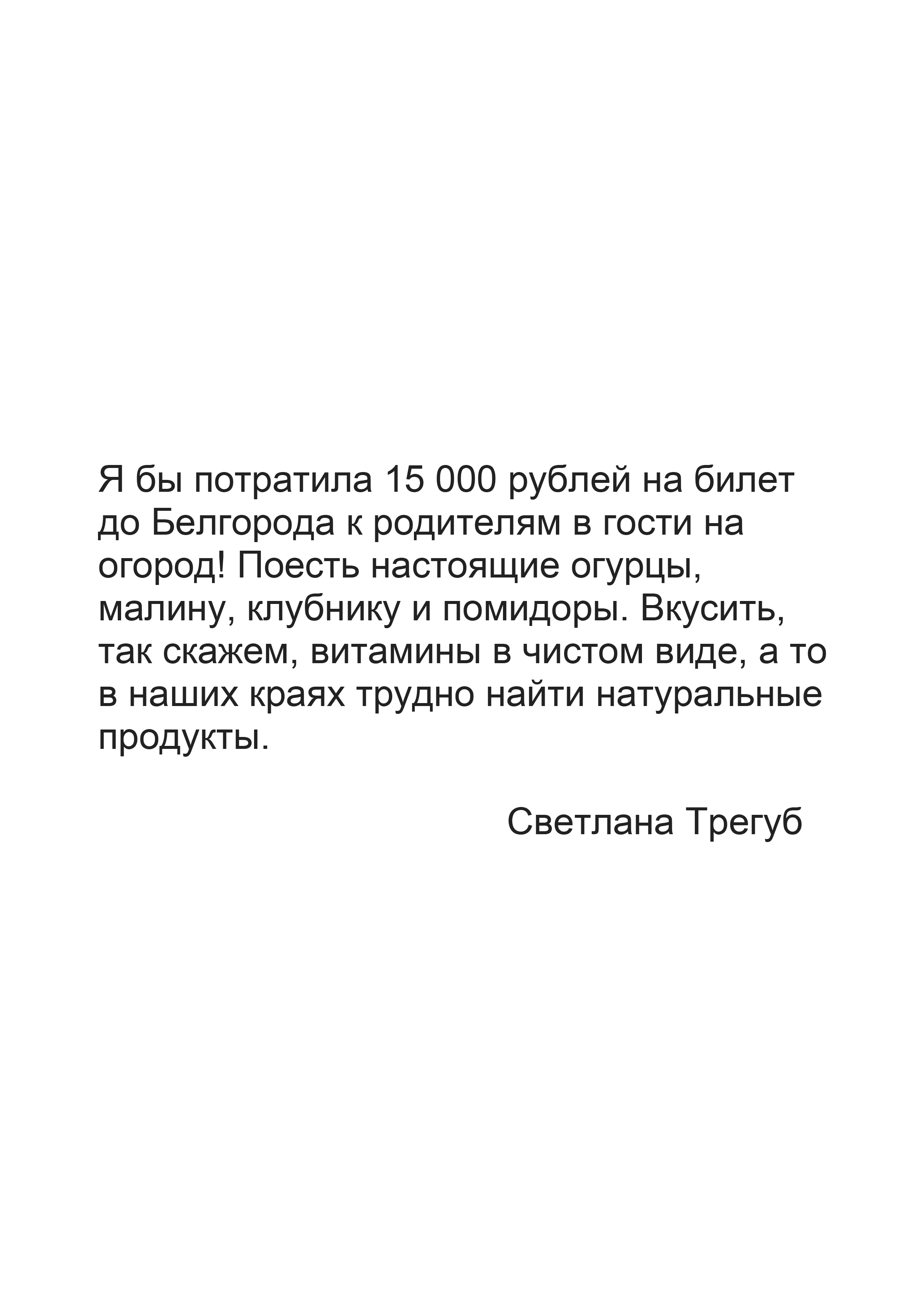 Светлана Трегуб