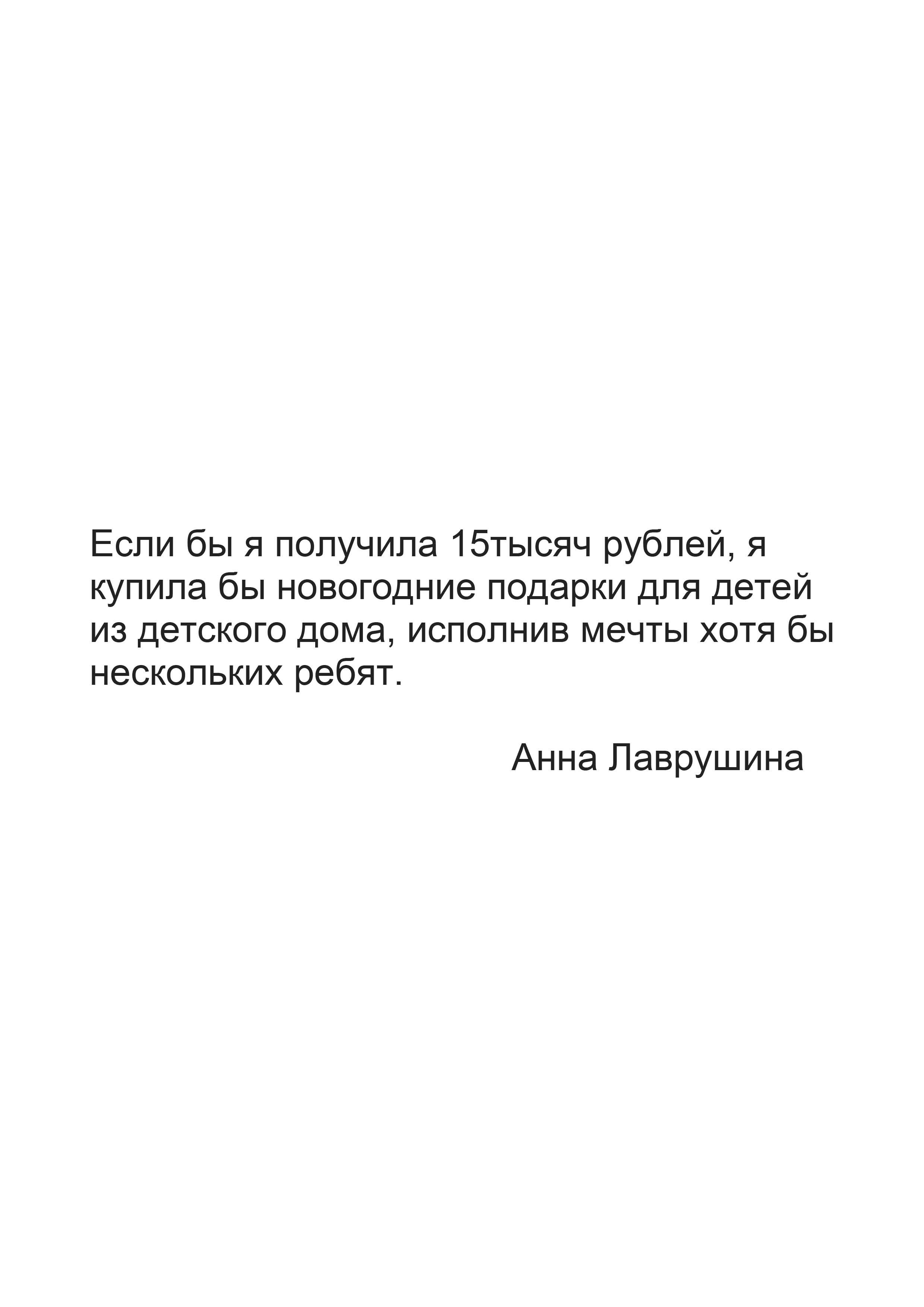 Анна Лаврушина