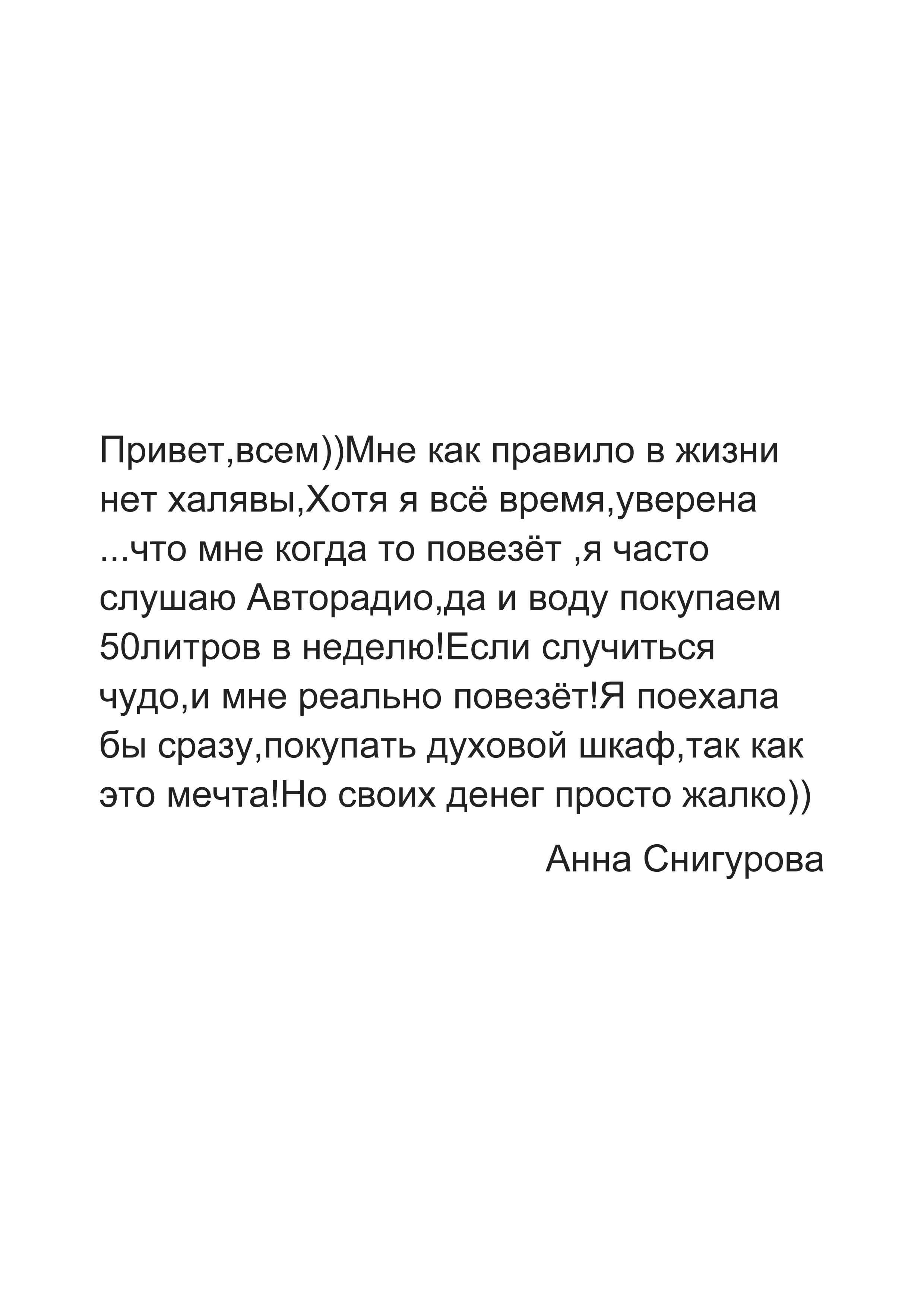 Анна Снигурова