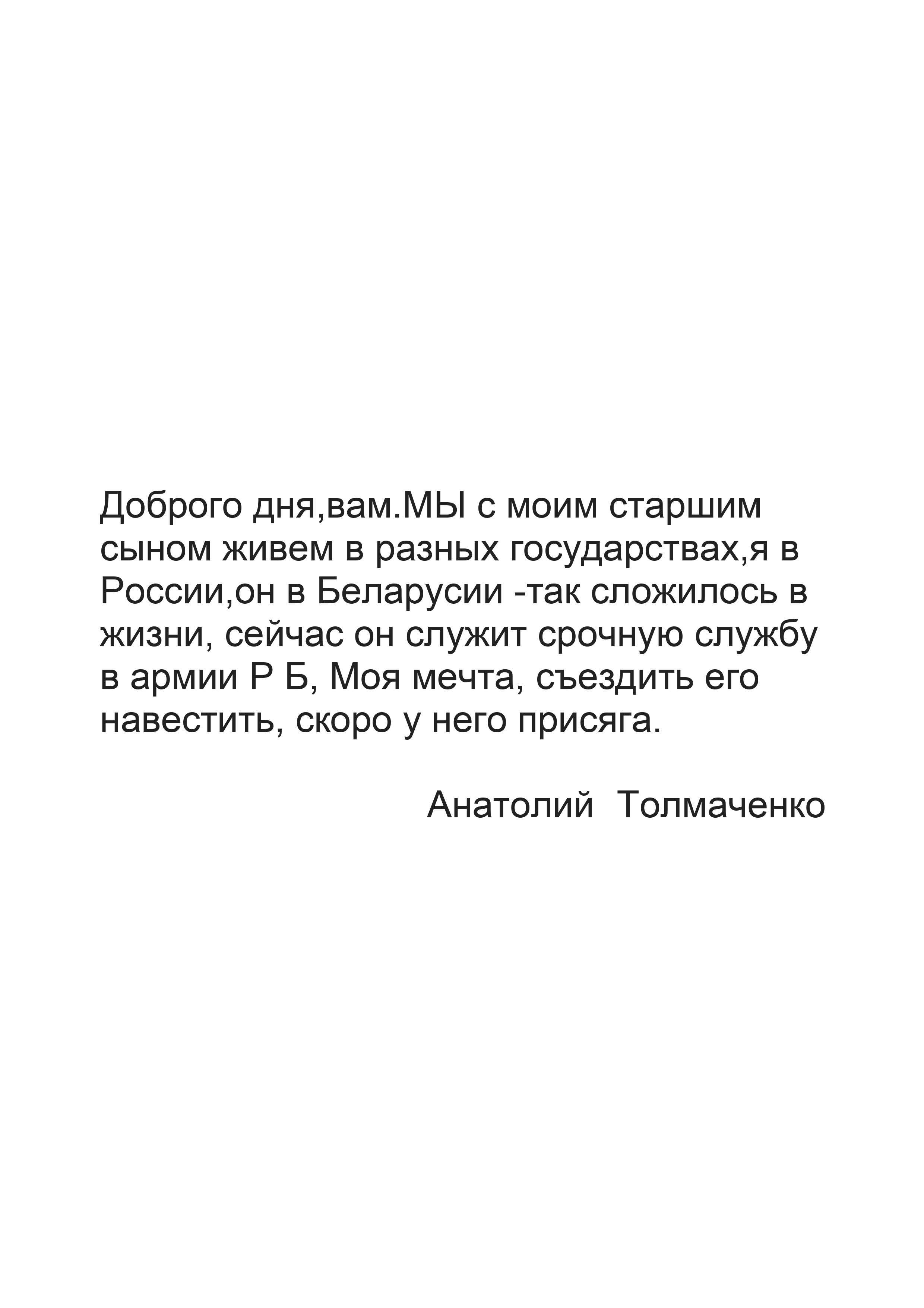 Анатолий Толмаченко