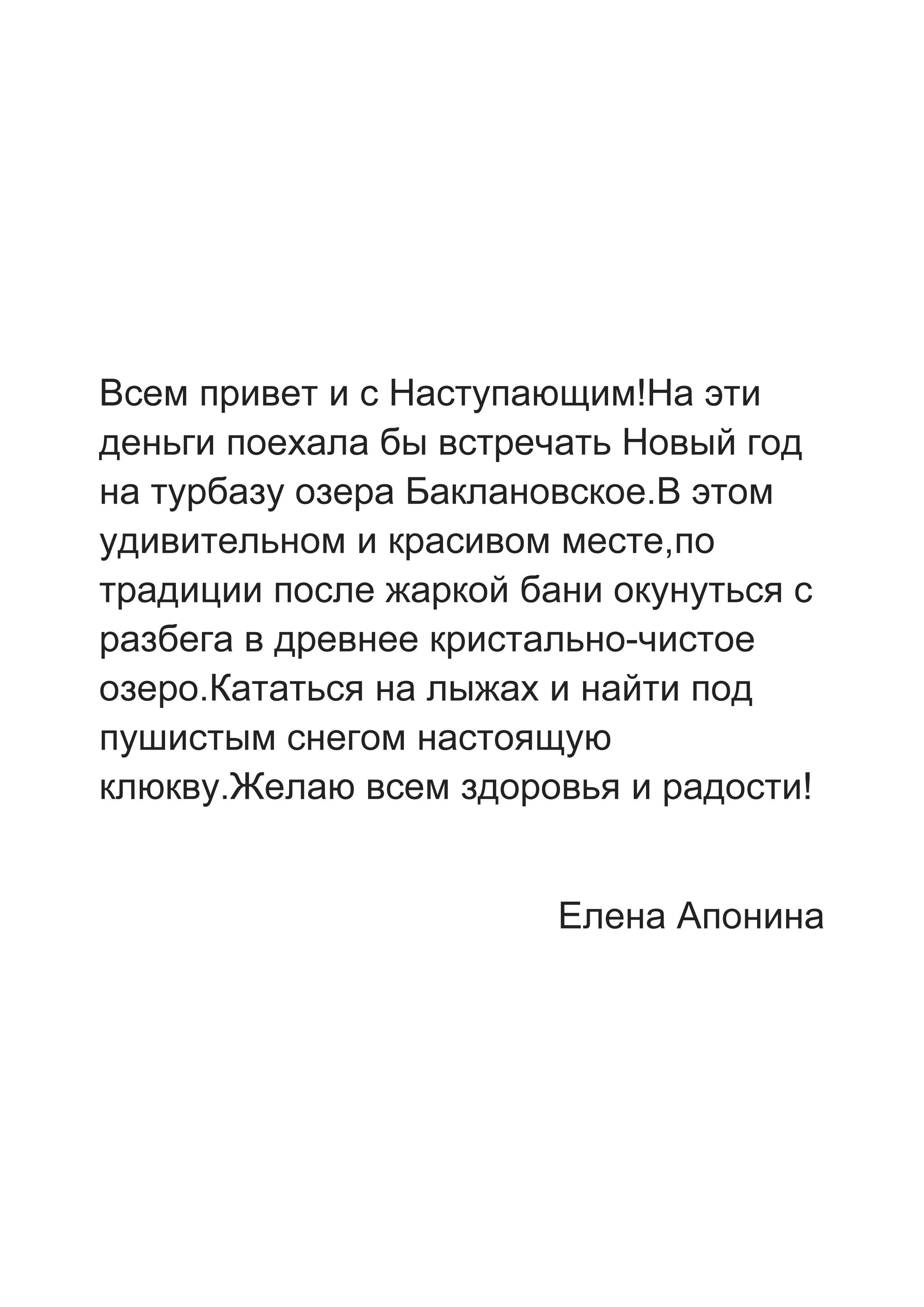 Елена Апонина