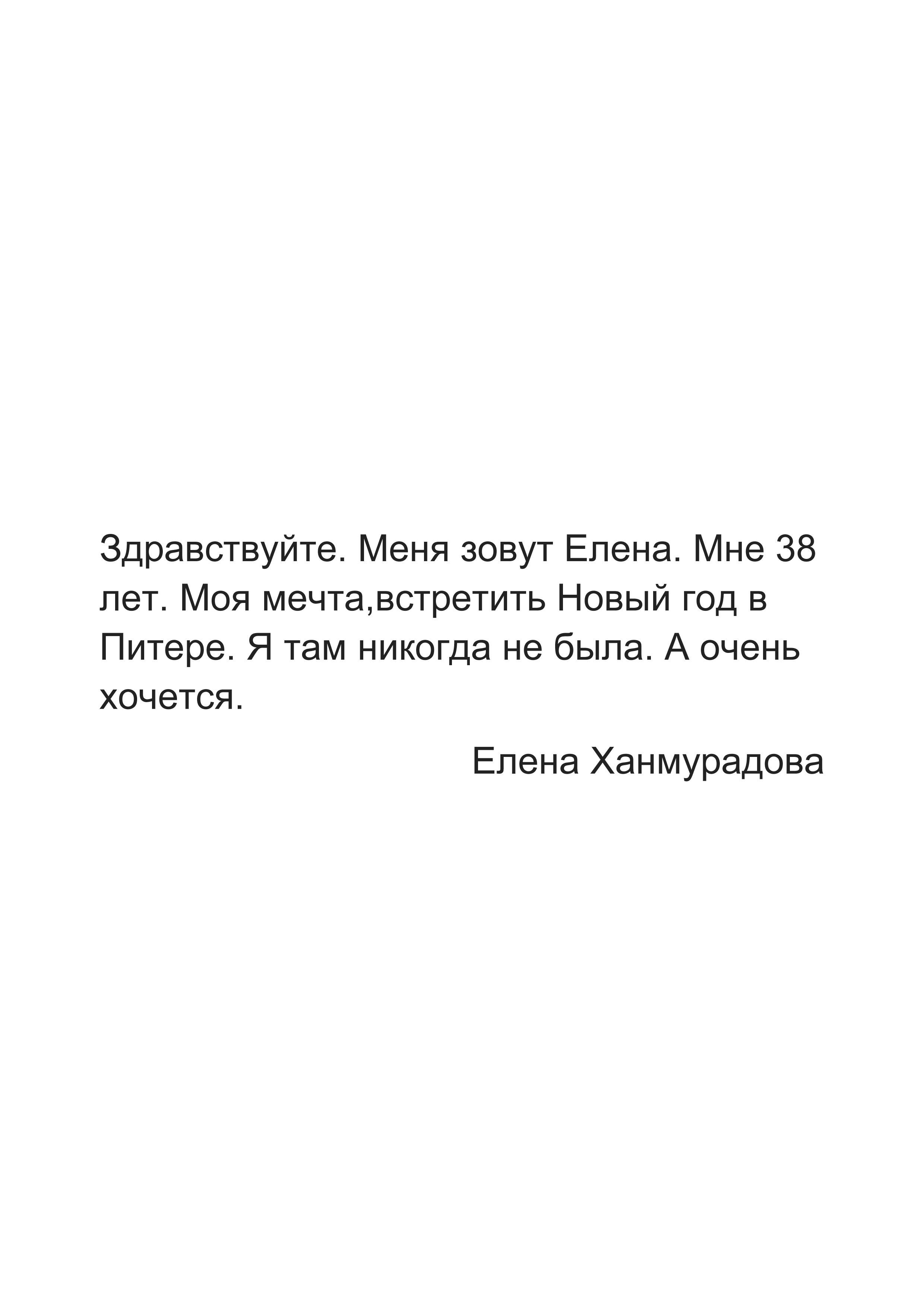 Елена Ханмурадова