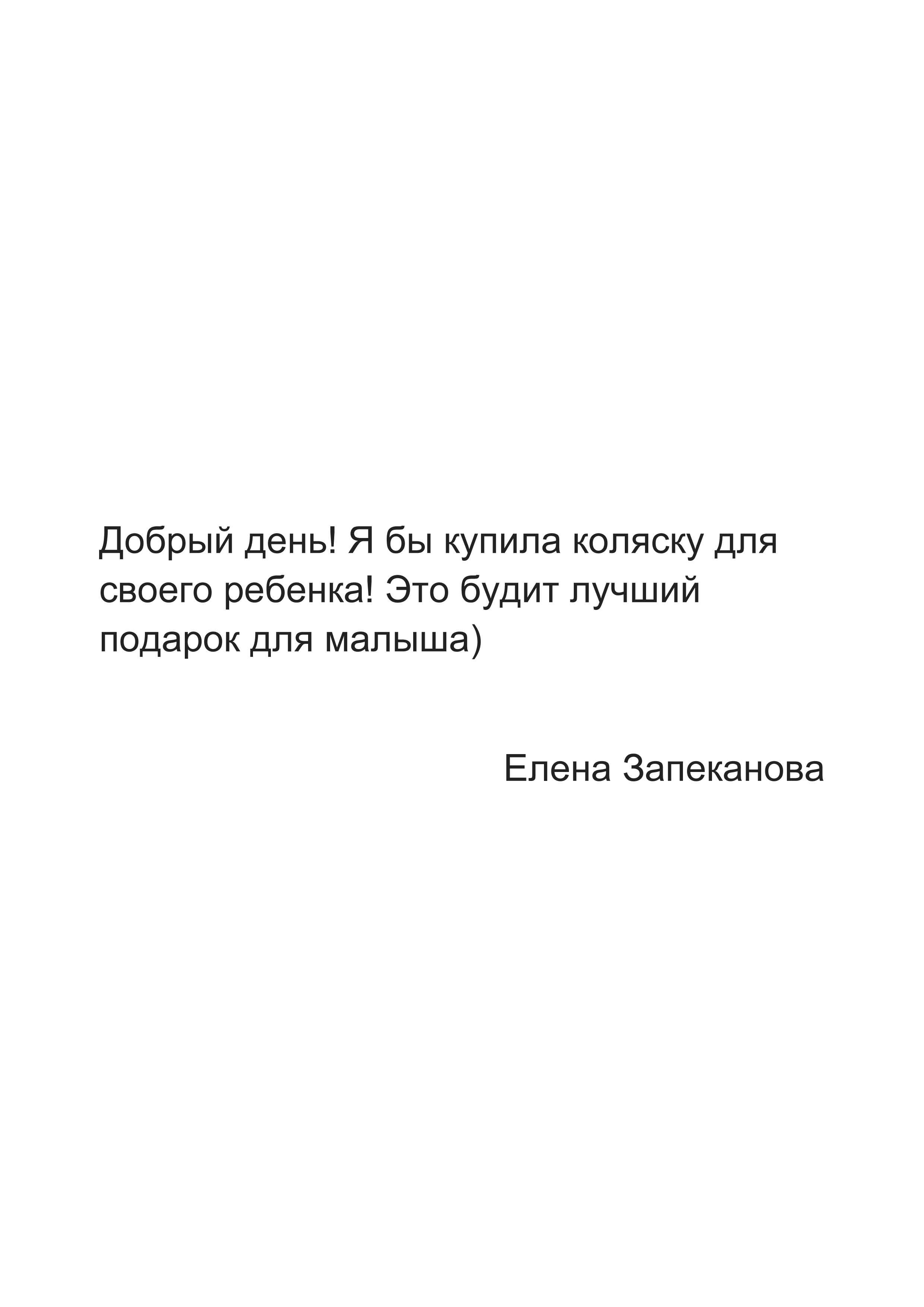 Елена Запеканова