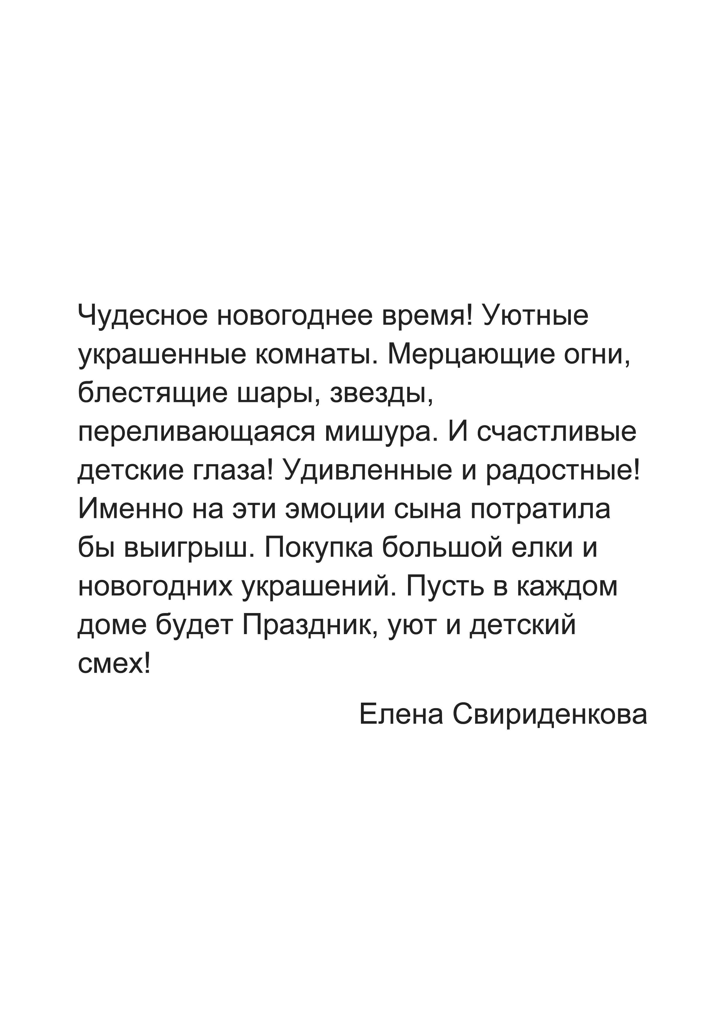 Елена Свириденкова