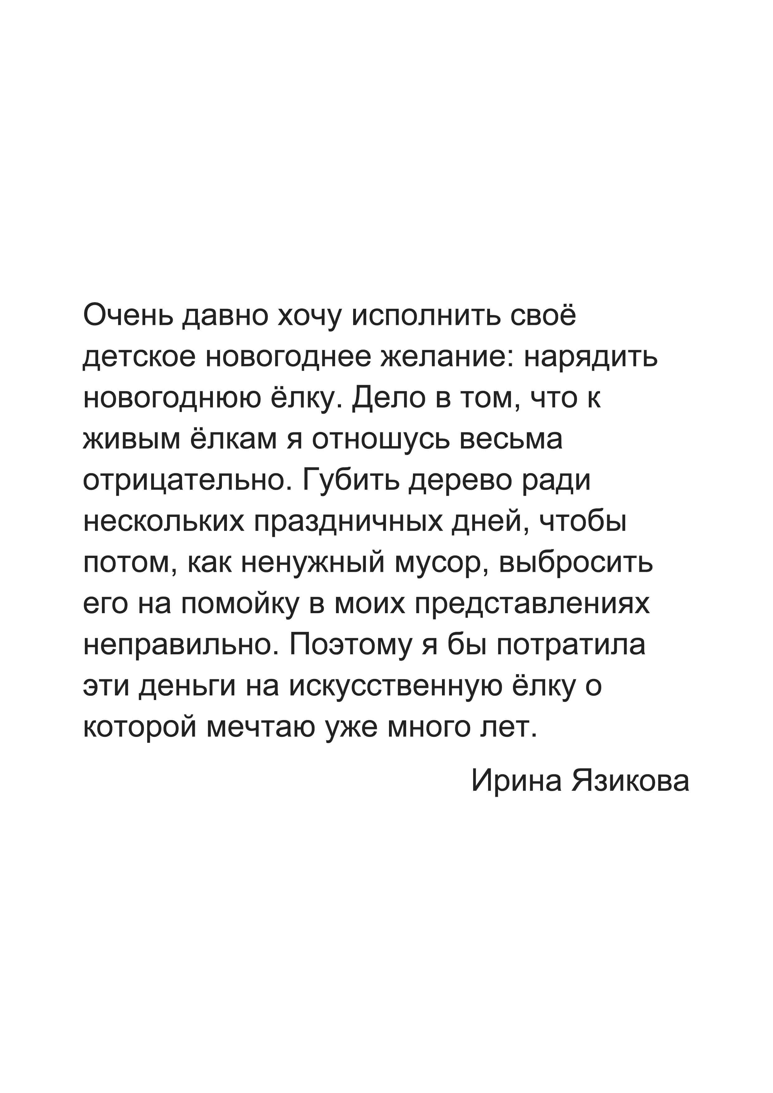 Ирина Язикова