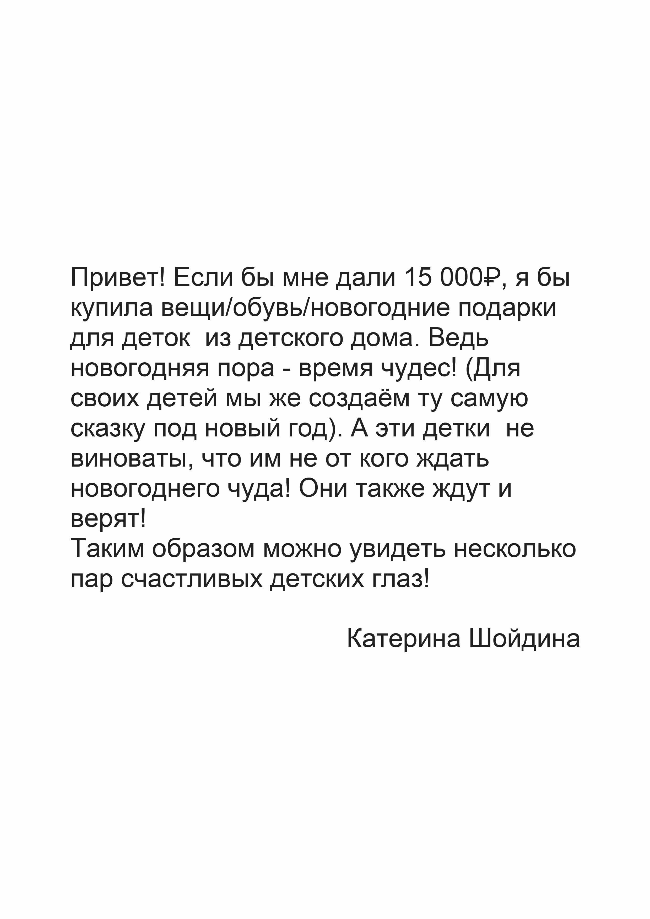 Катерина Шойдина