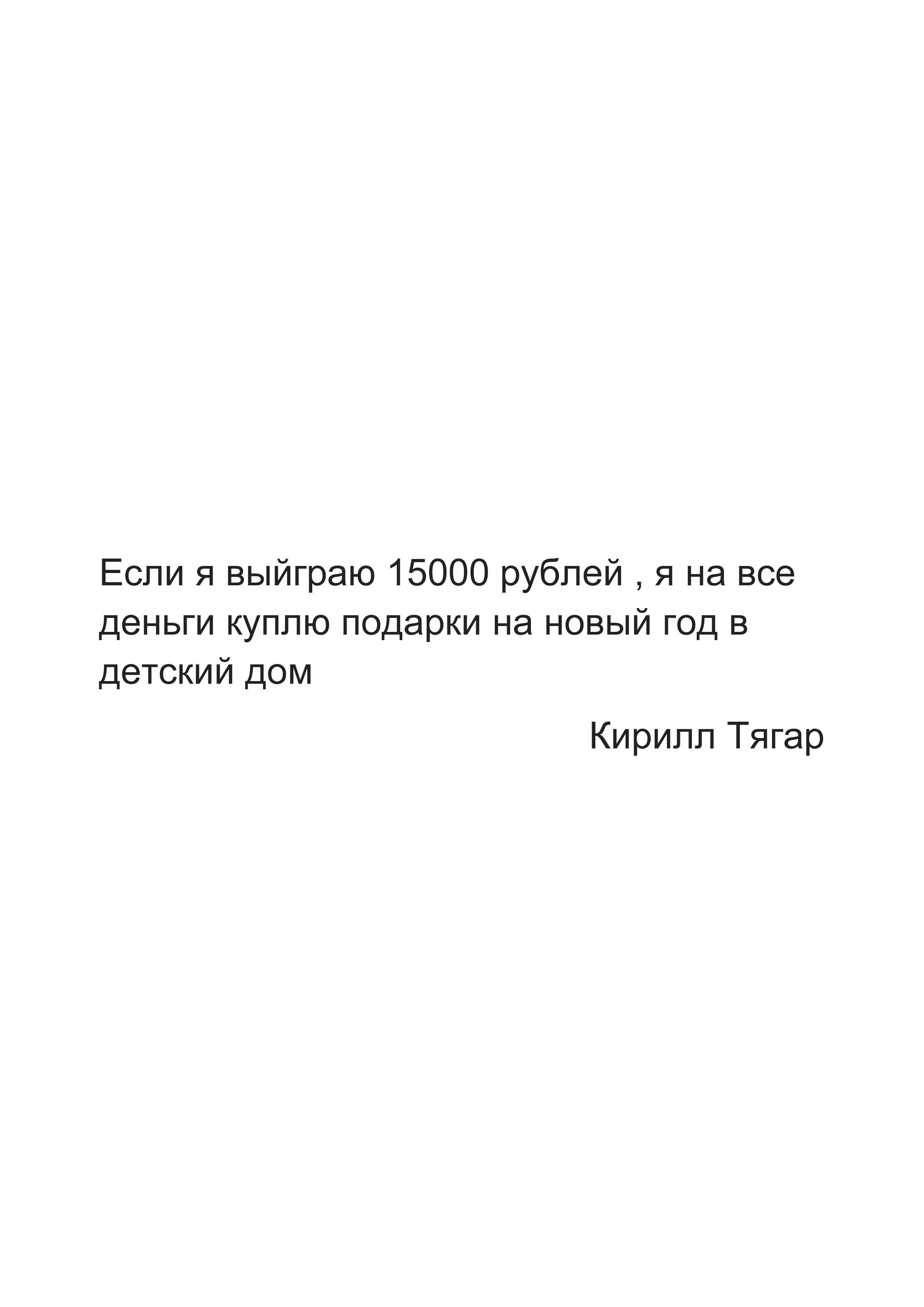 Кирилл Тягар