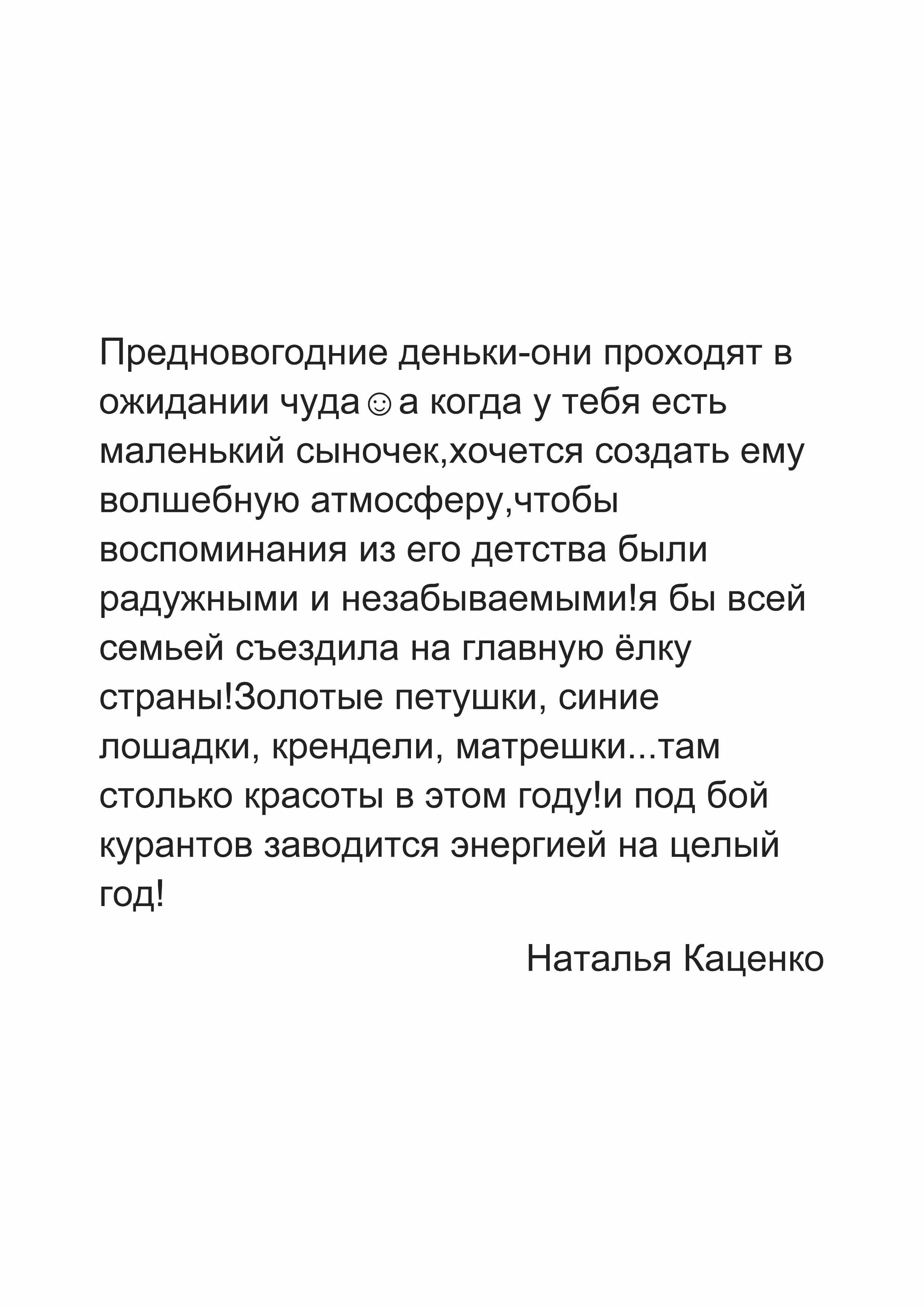 Наталья Каценко