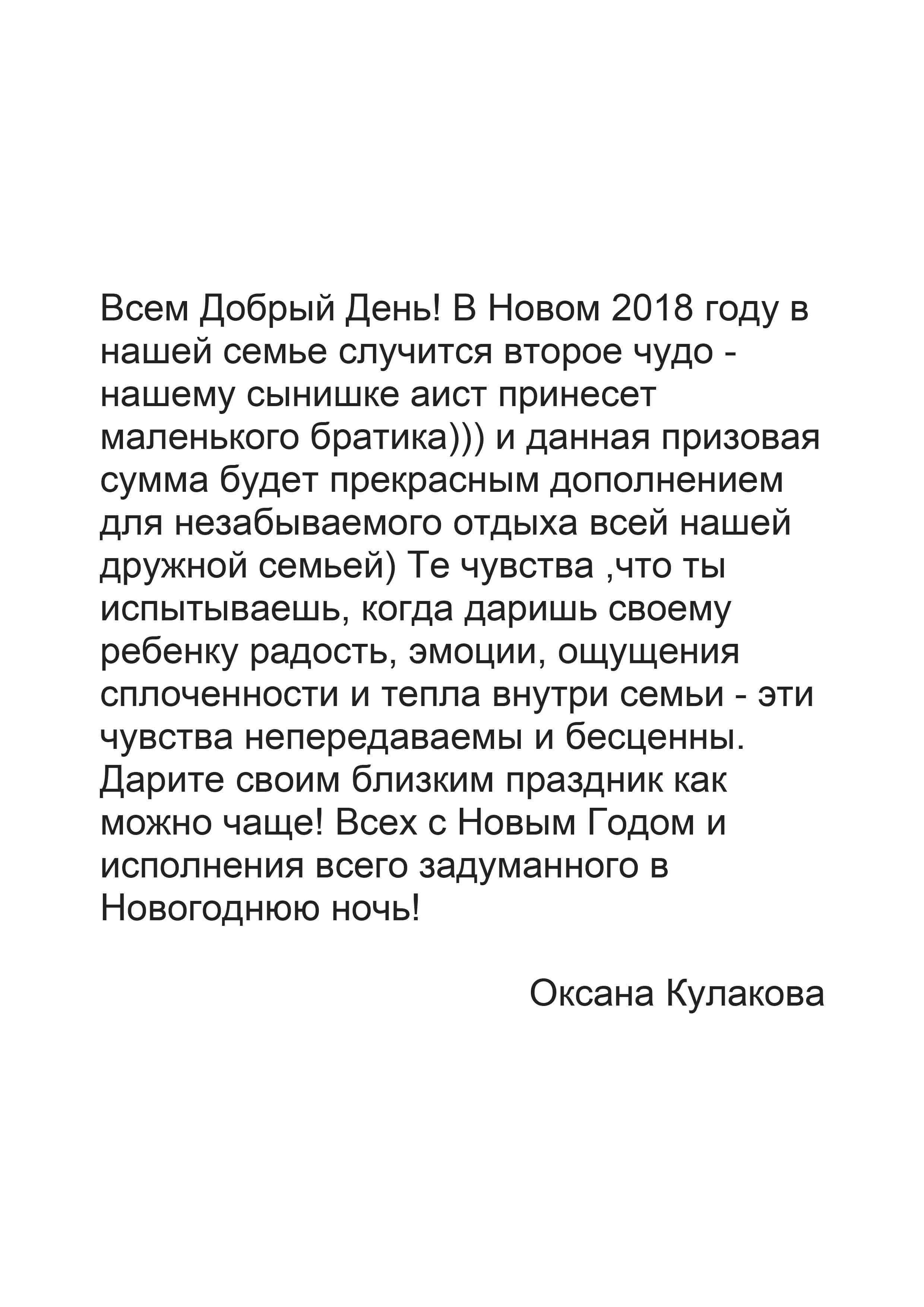 Оксана Кулакова