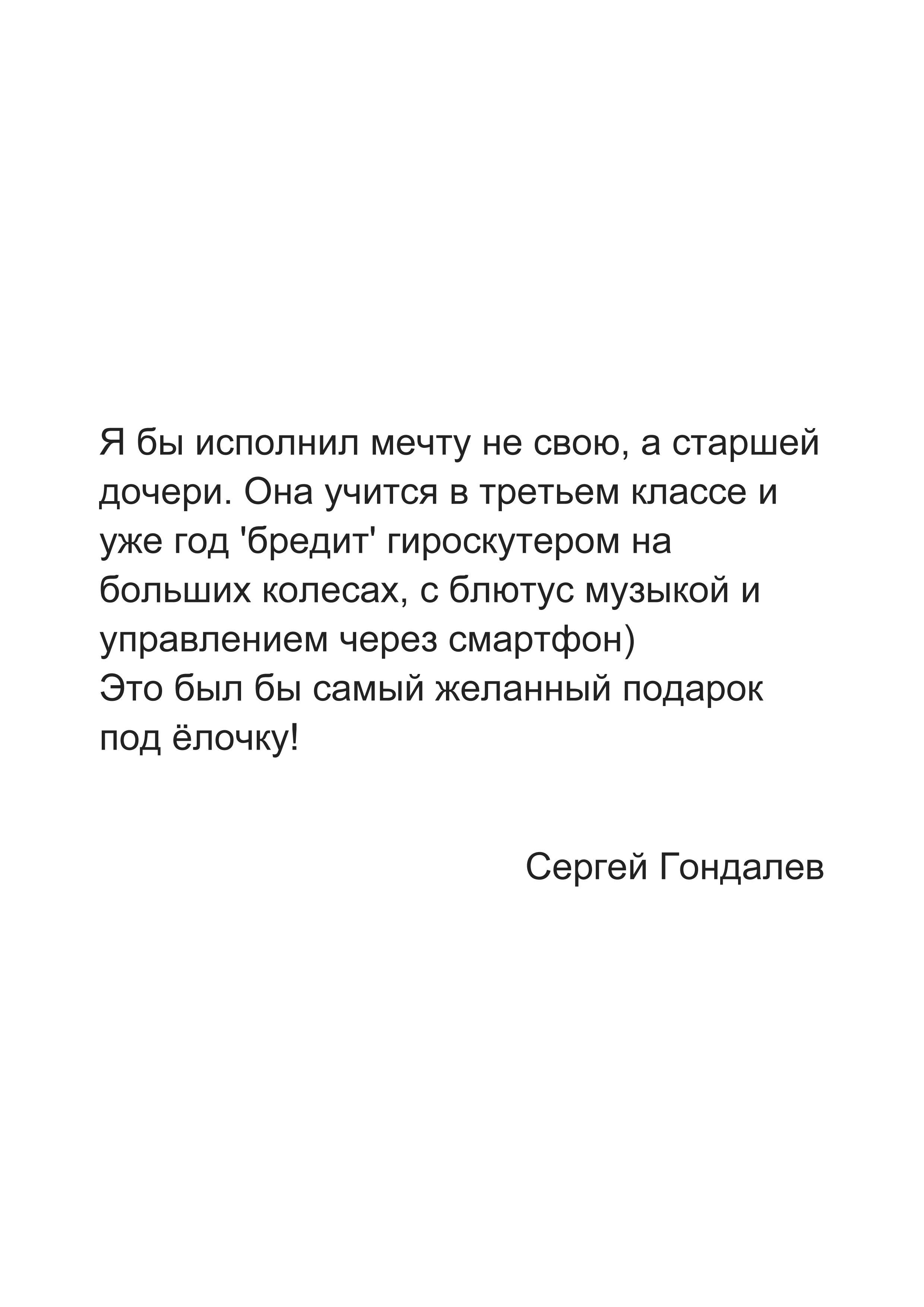 Сергей Гондалев