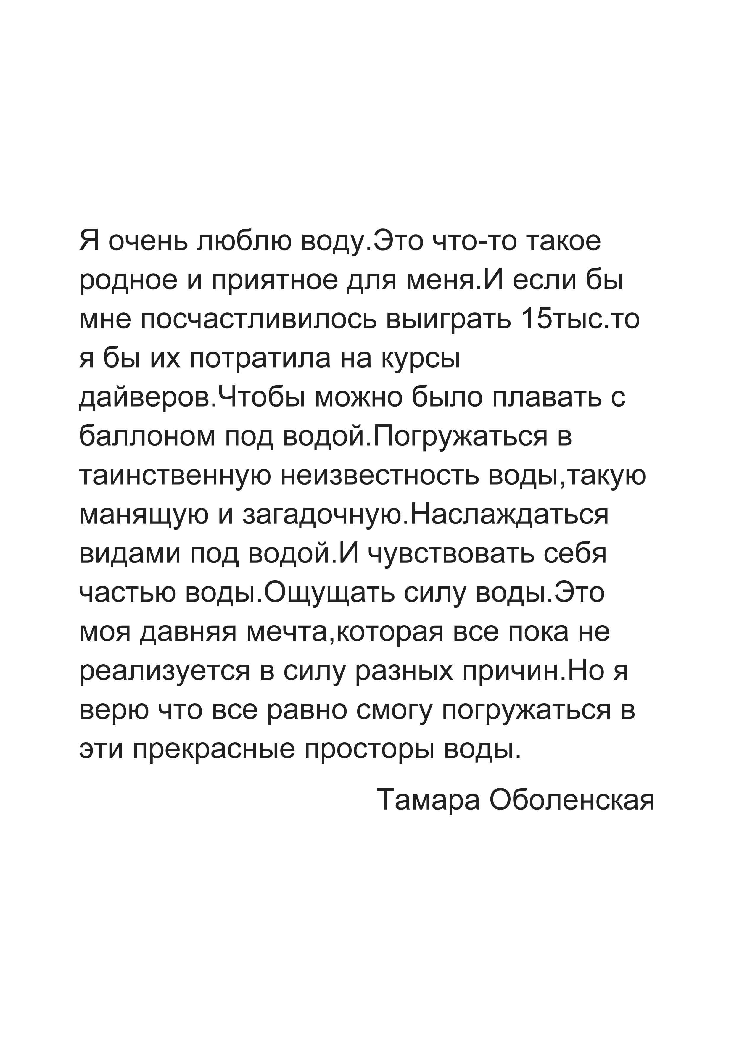 Тамара Оболенская