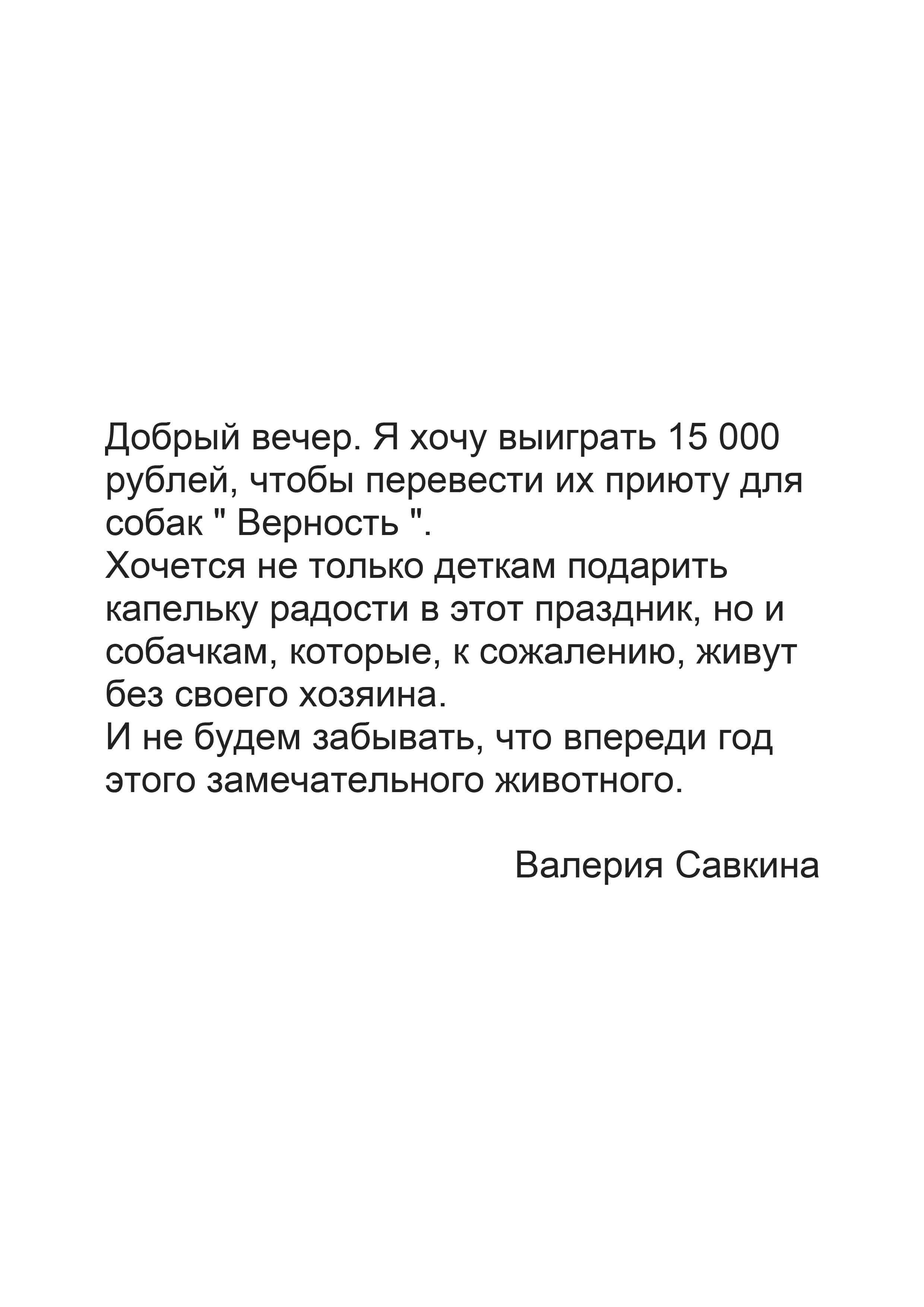 Валерия Савкина