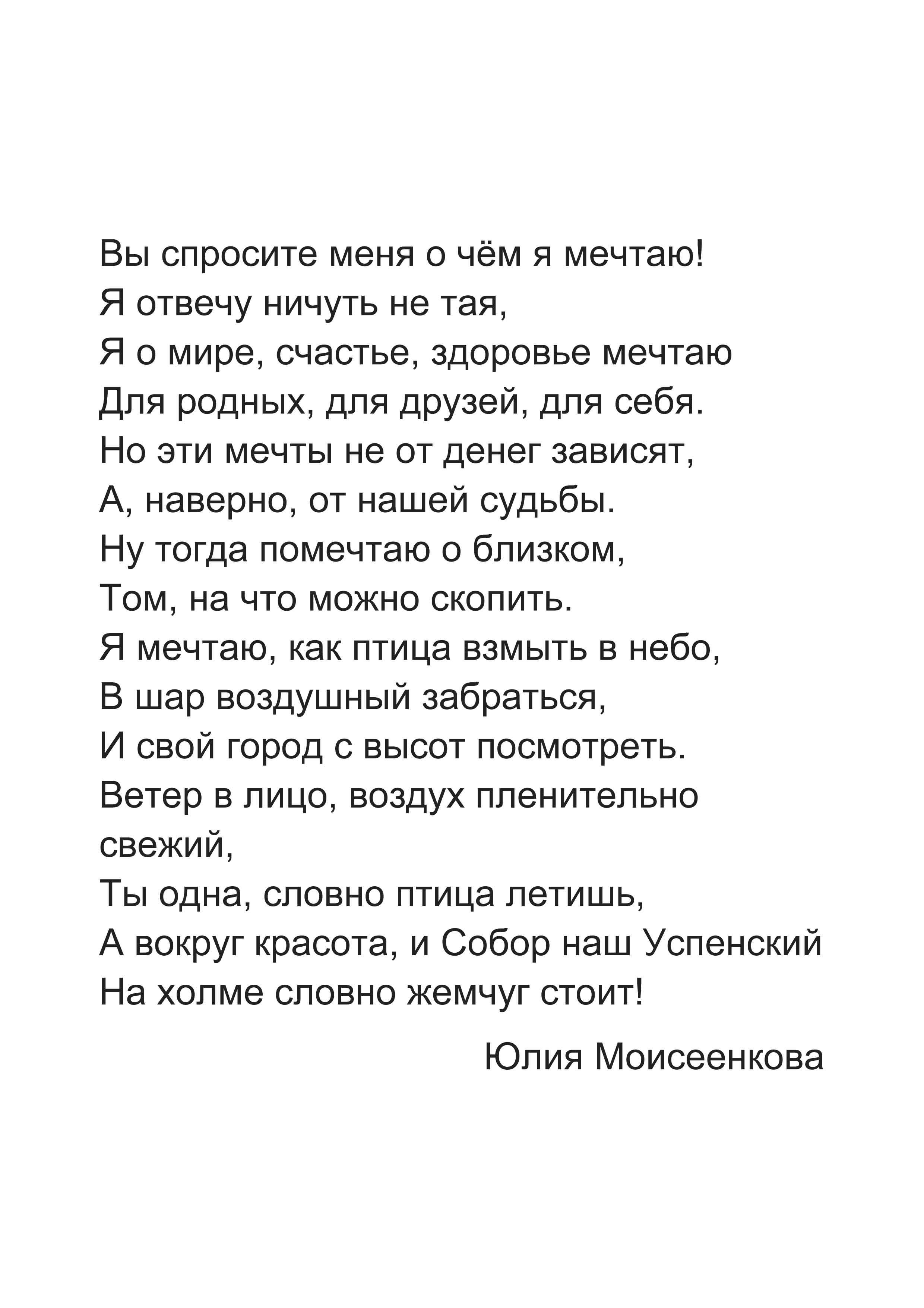 Юлия Моисеенкова