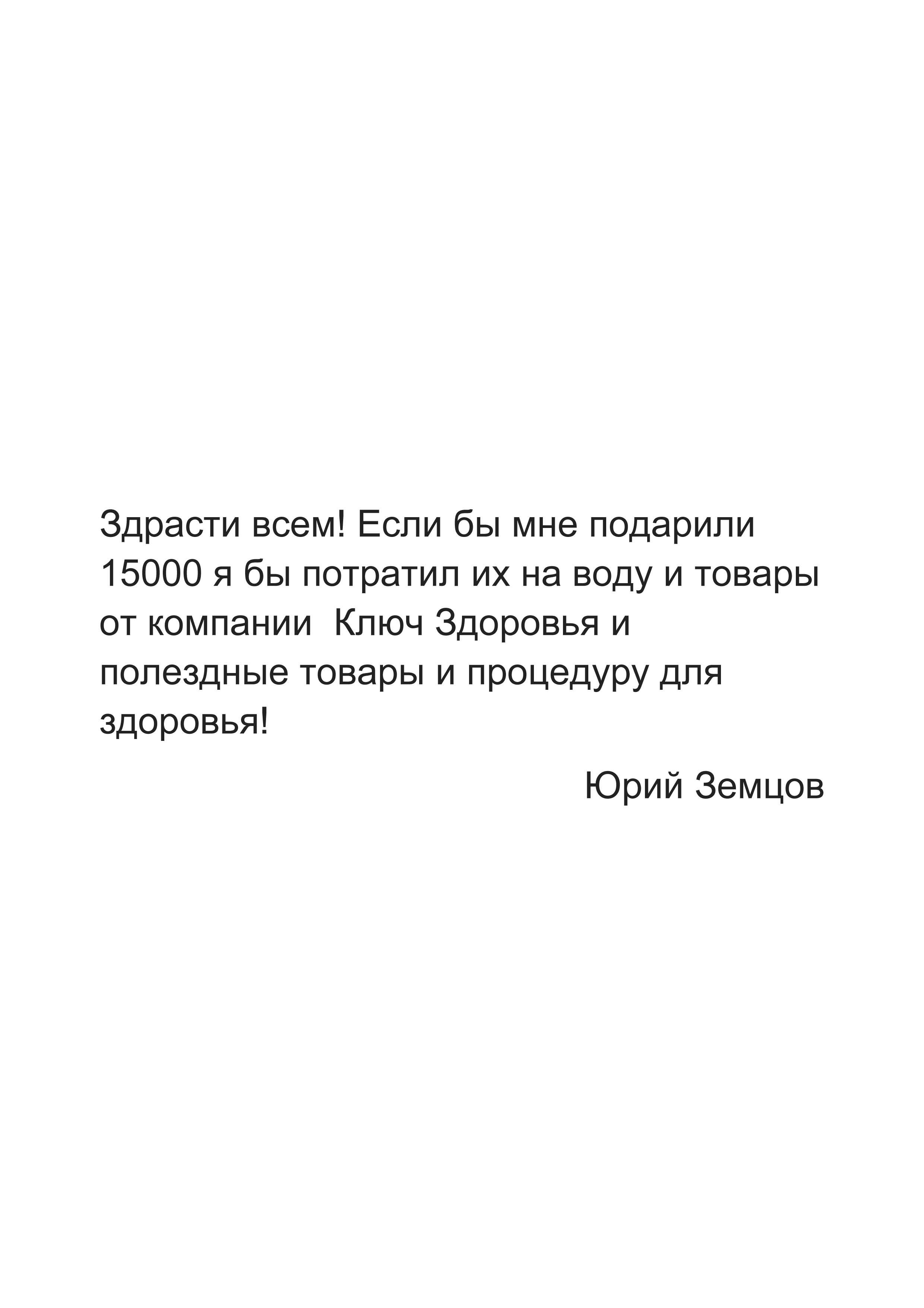 Юрий Земцов