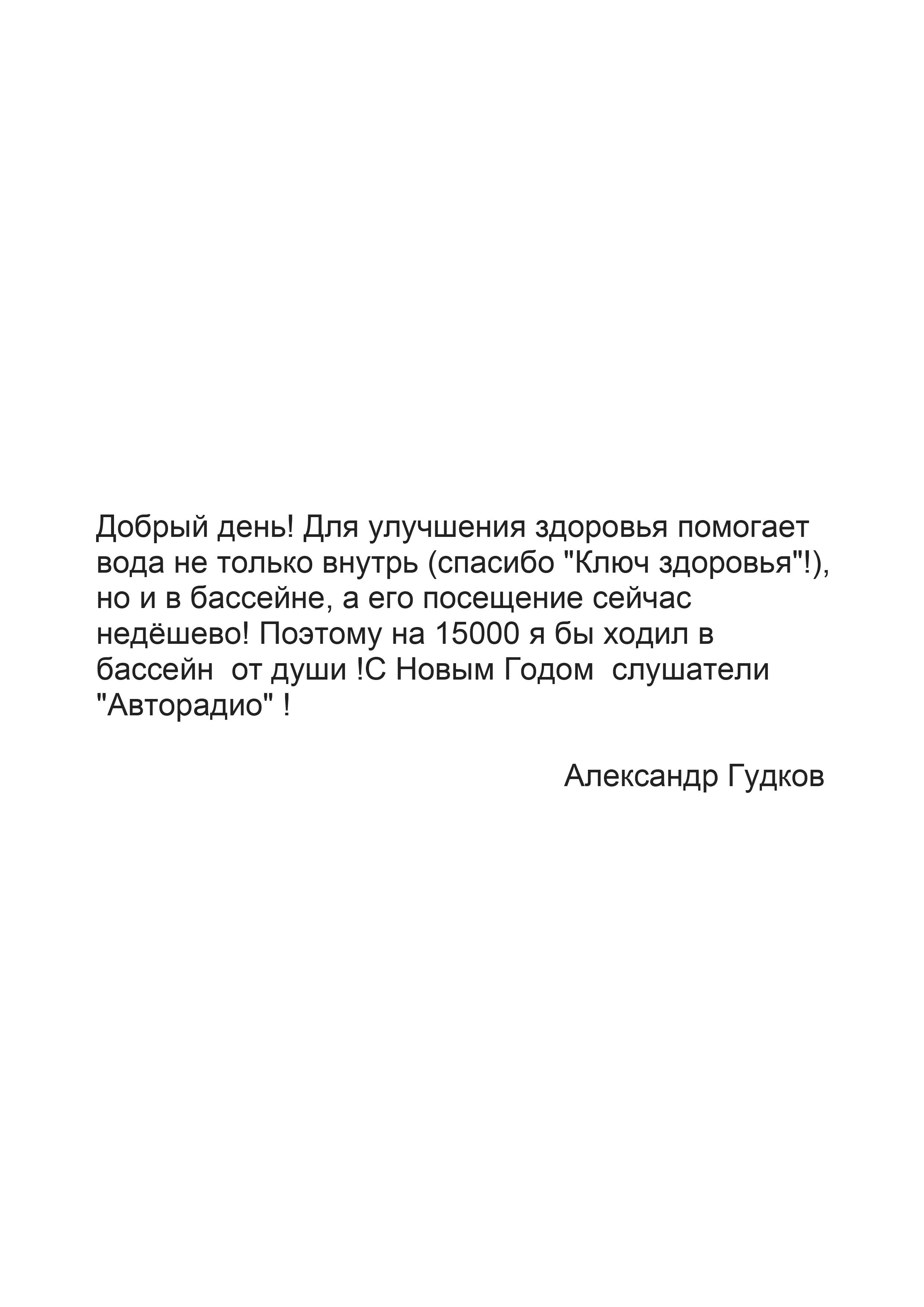 Победитель промежуточного этапа</br></br>Александр Гудков