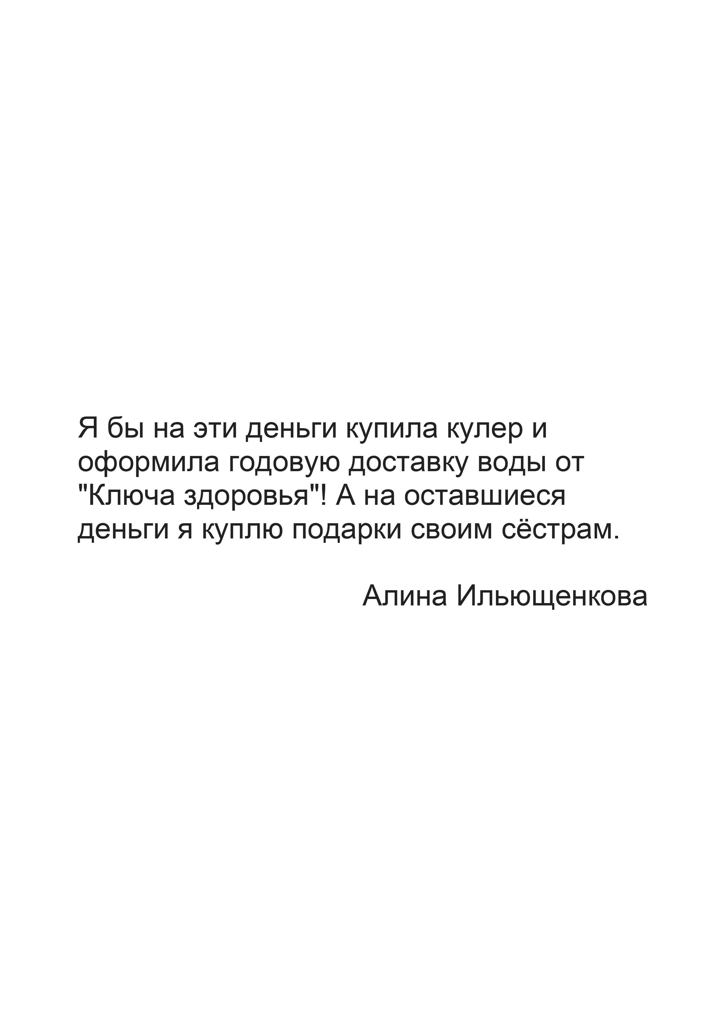 Алина Ильющенкова