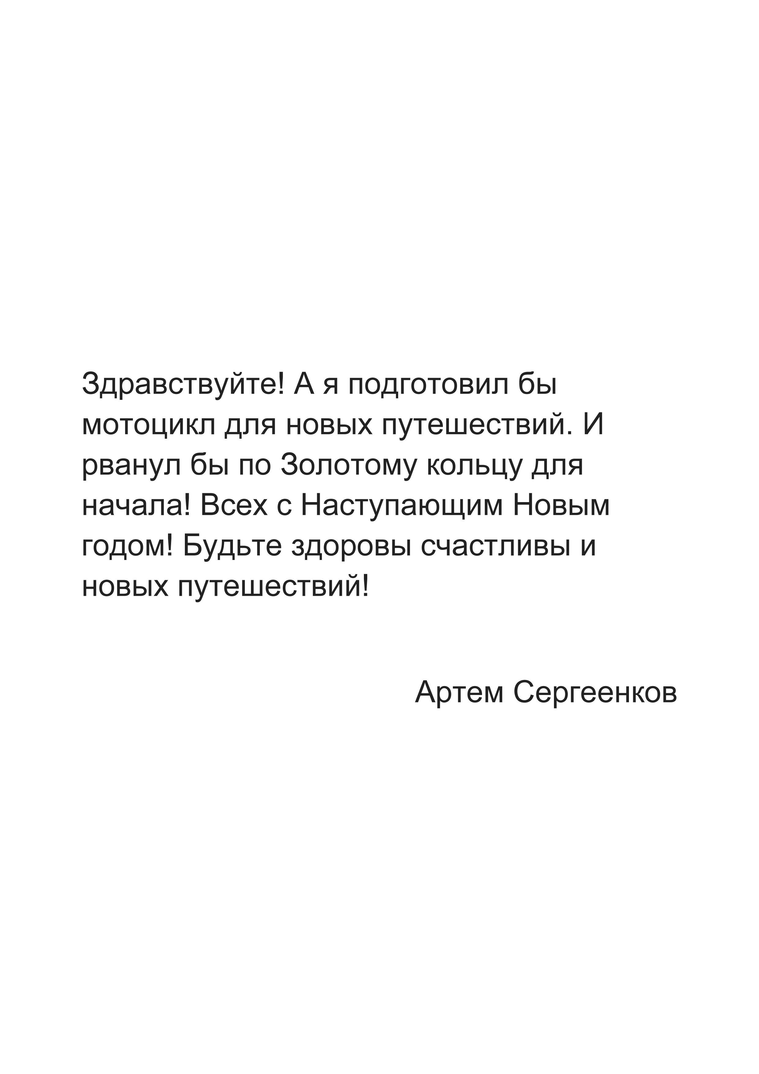 Артем Сергеенков