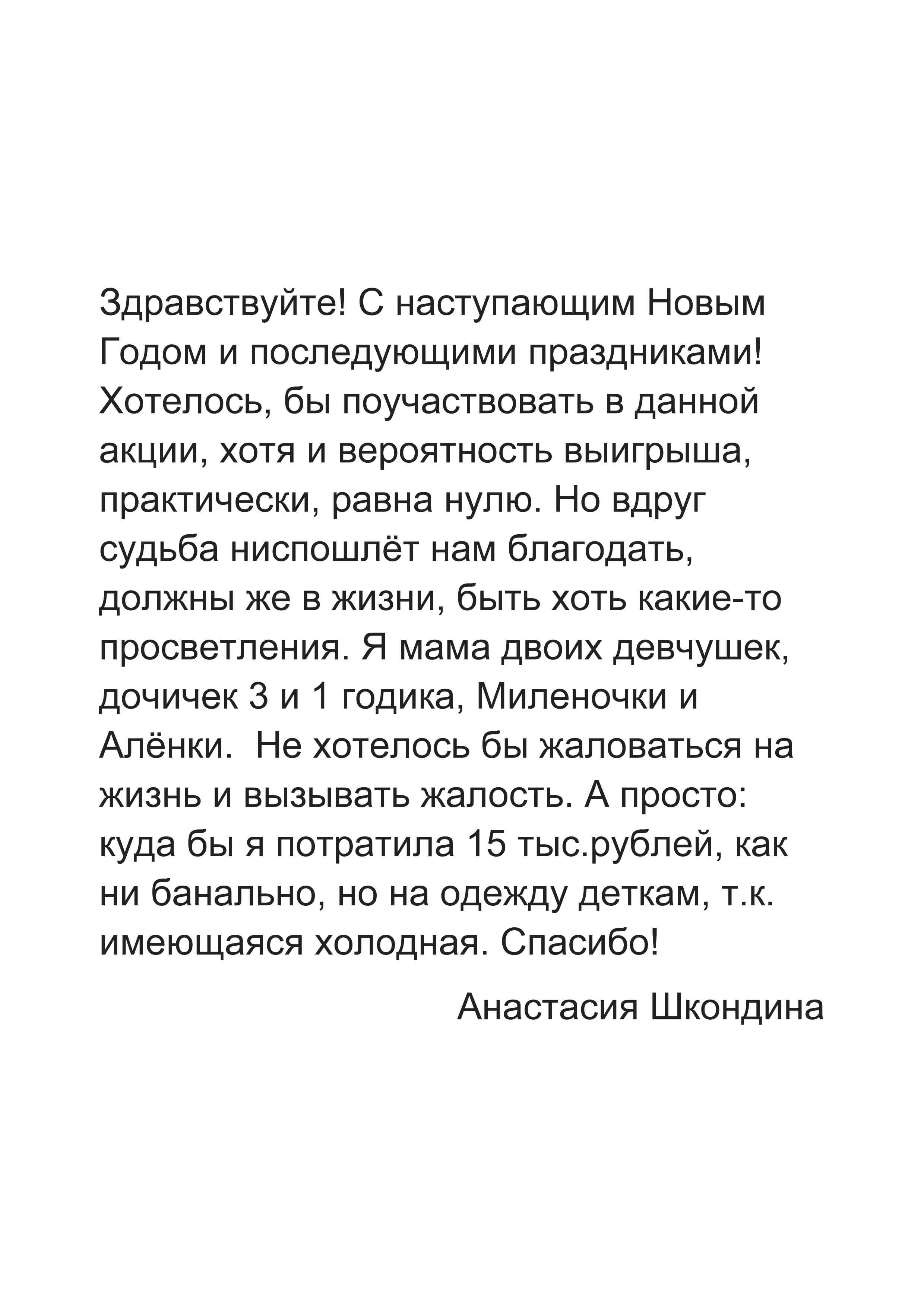 Анастасия Шкондина