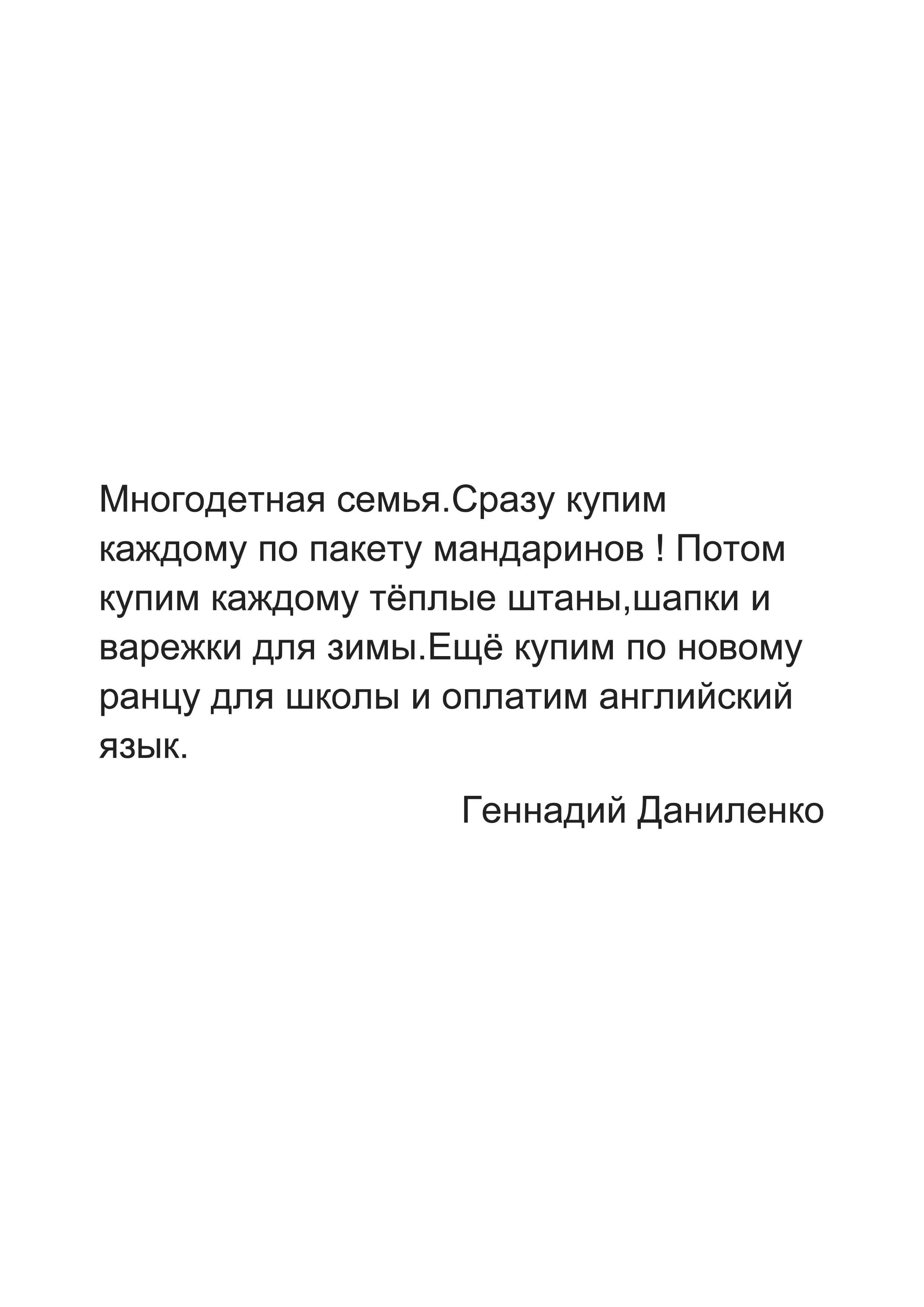 Геннадий Даниленко