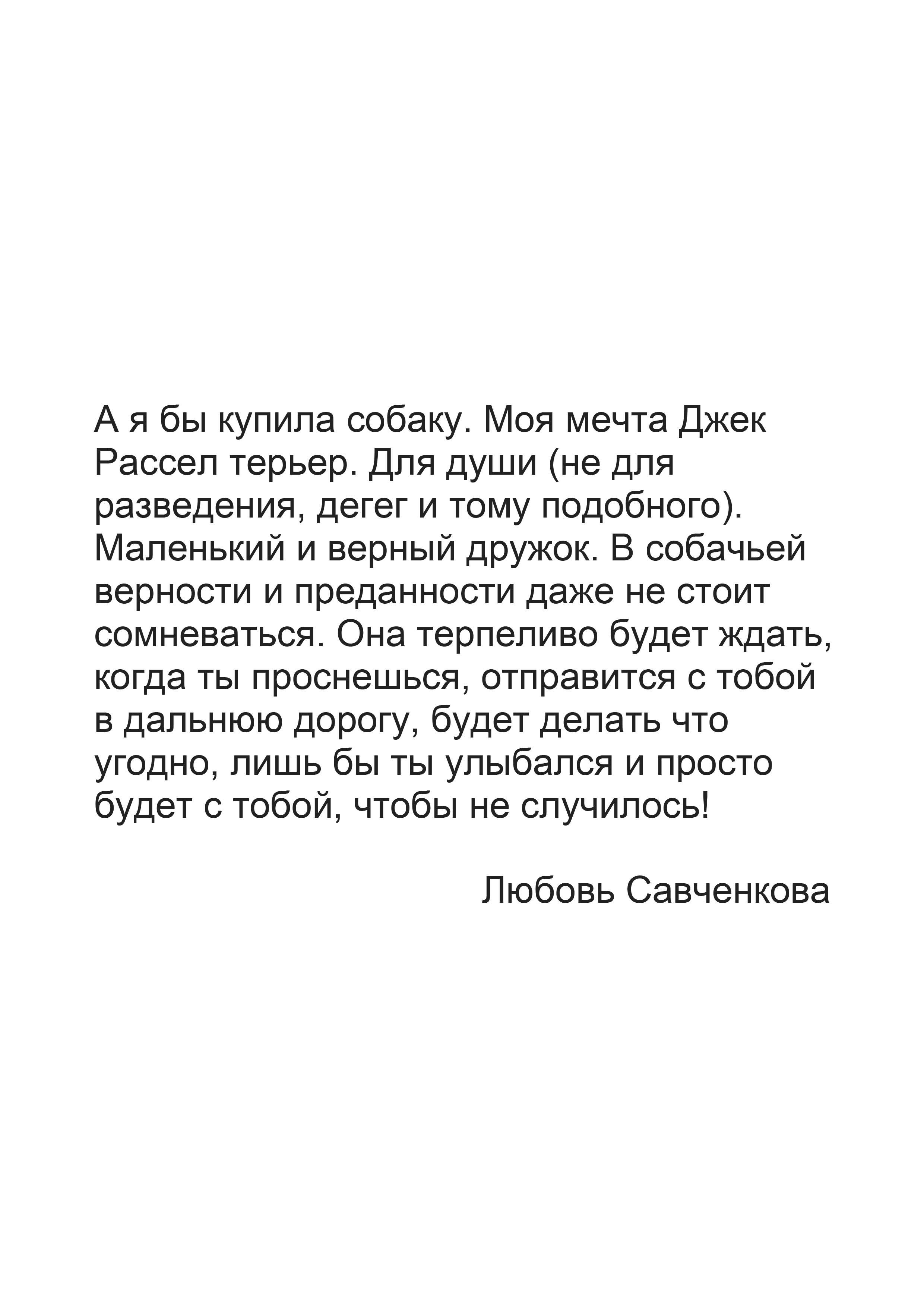 Любовь Савченкова