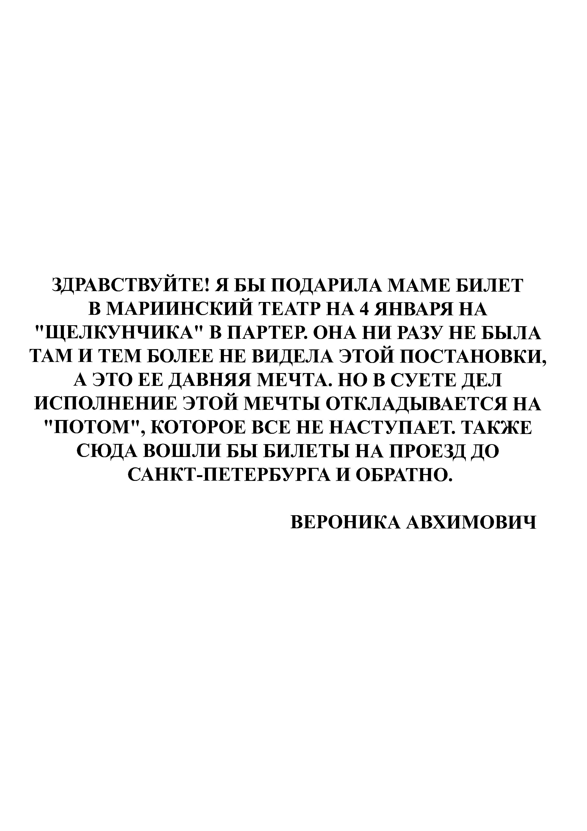 Вероника Авхимович