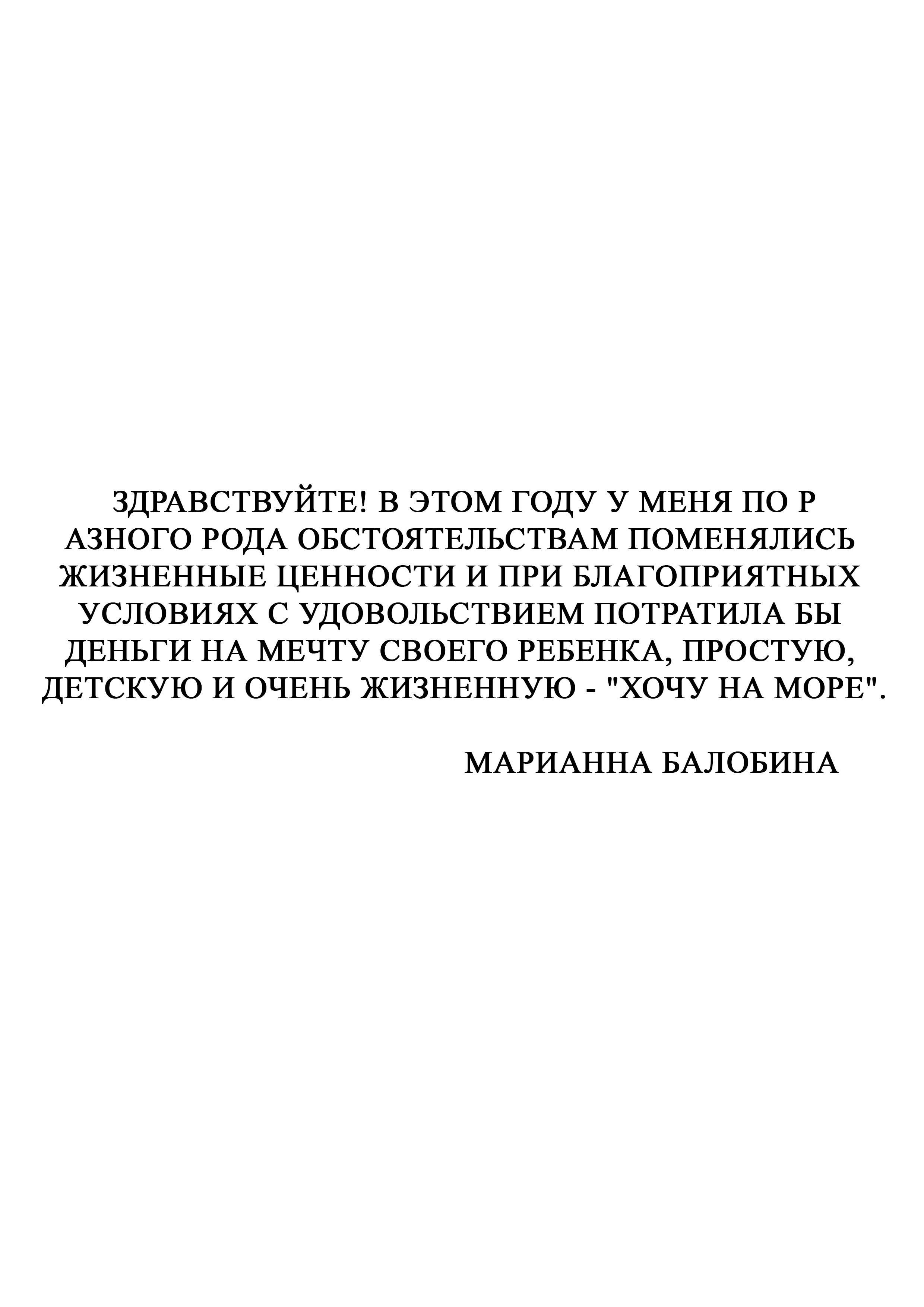 Марианна Балобина
