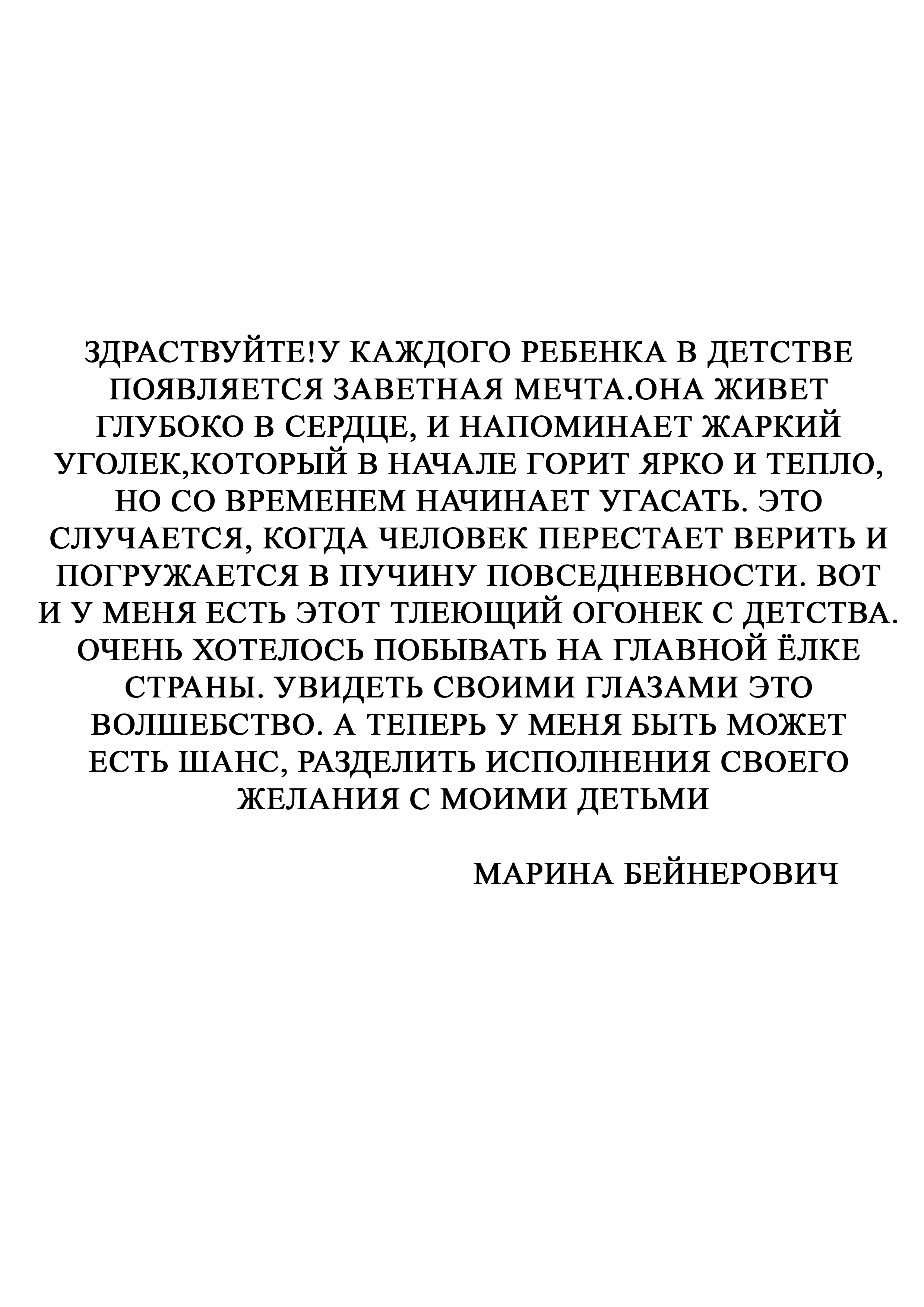 Марина Бейнерович