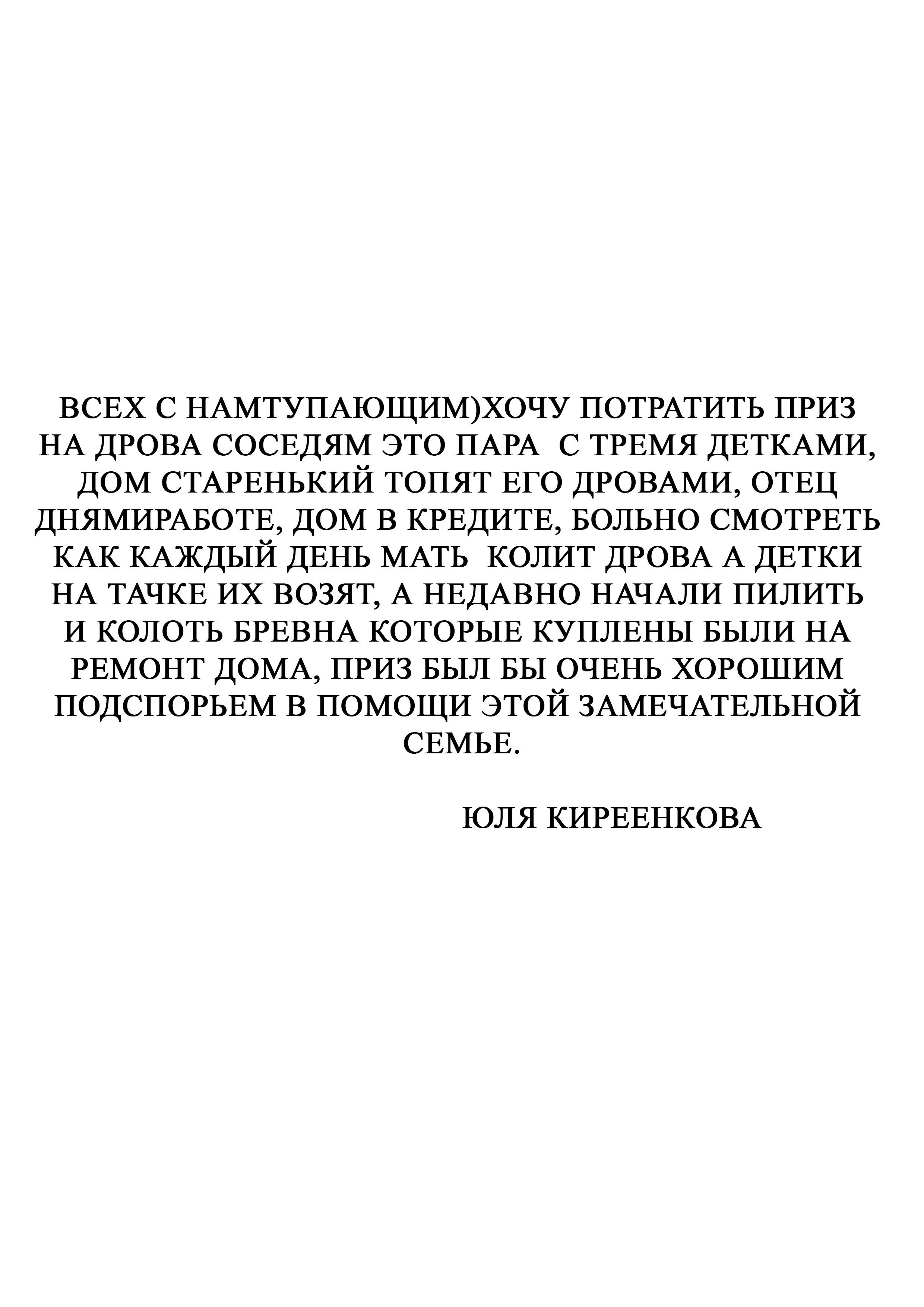 Юля Киреенкова