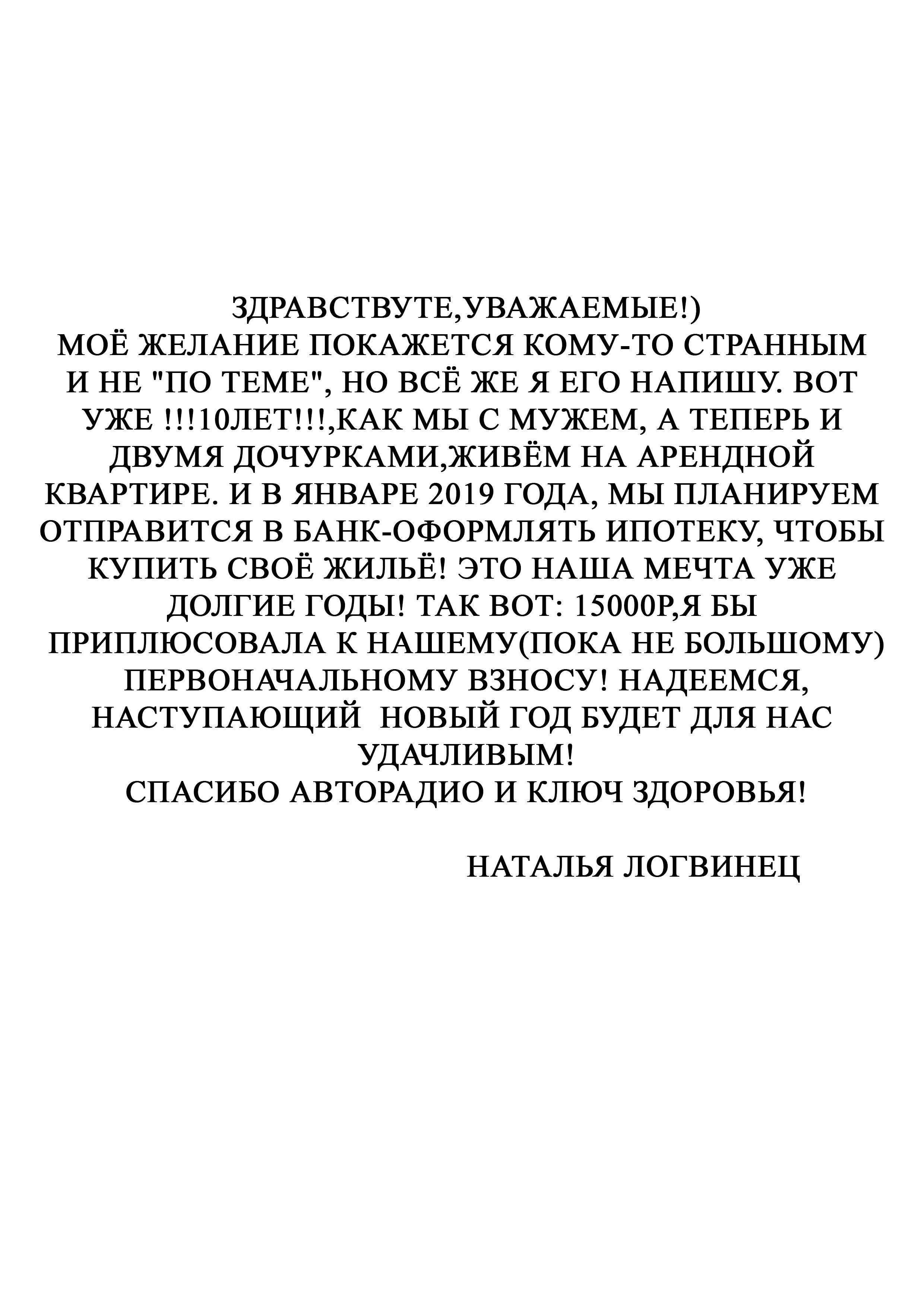 Наталья Логвинец