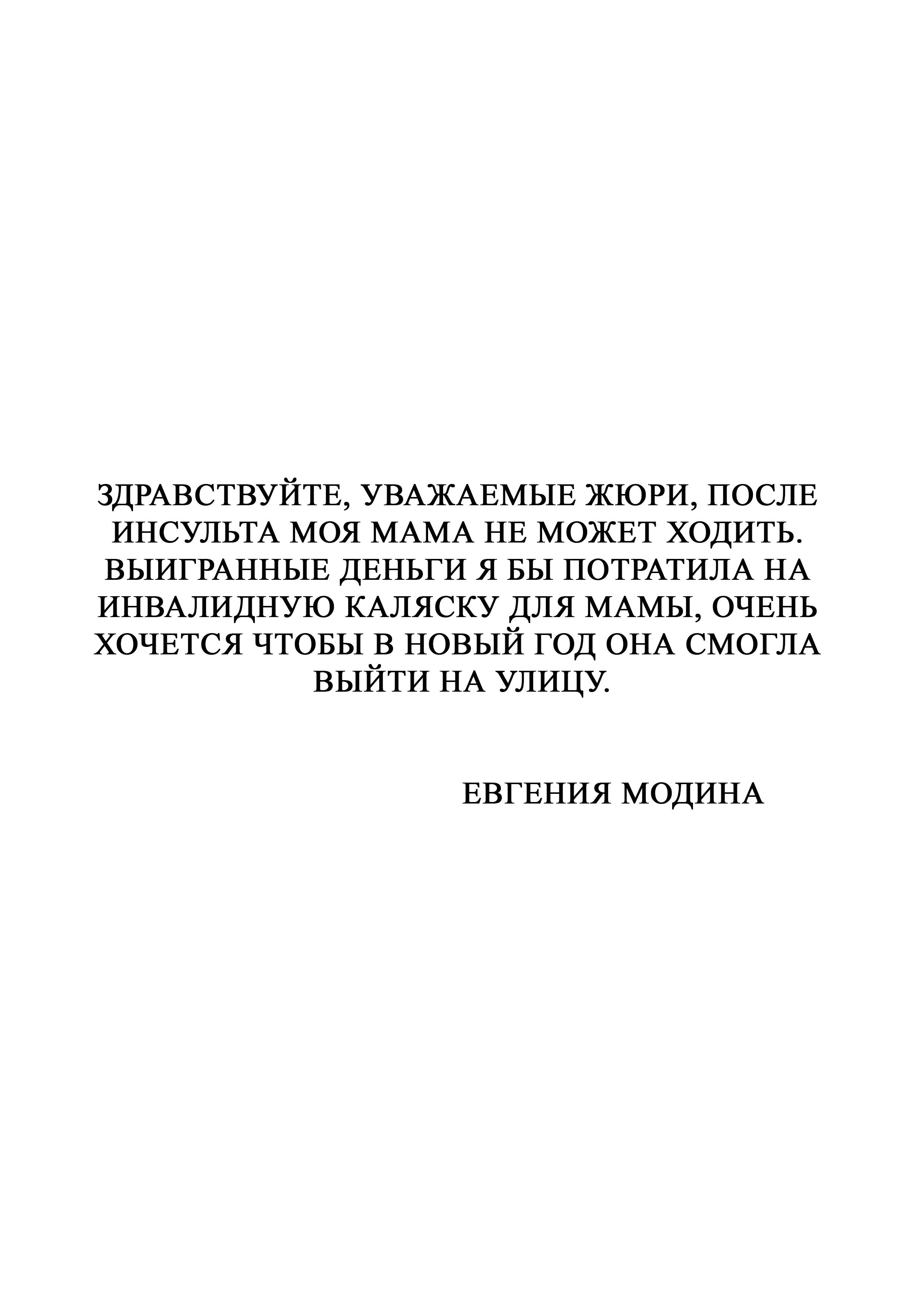 Евгения Модина