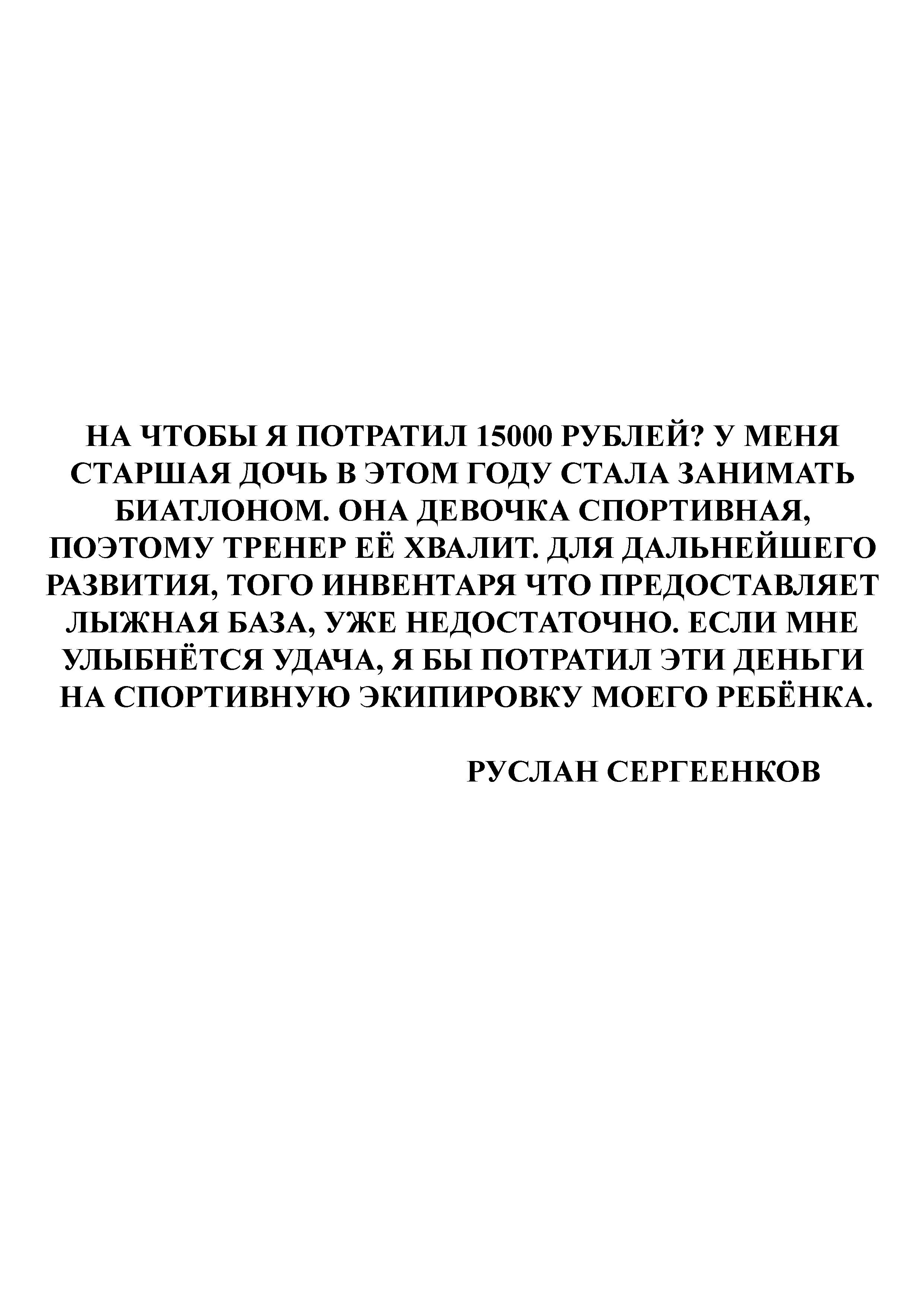 Руслан Сергеенков