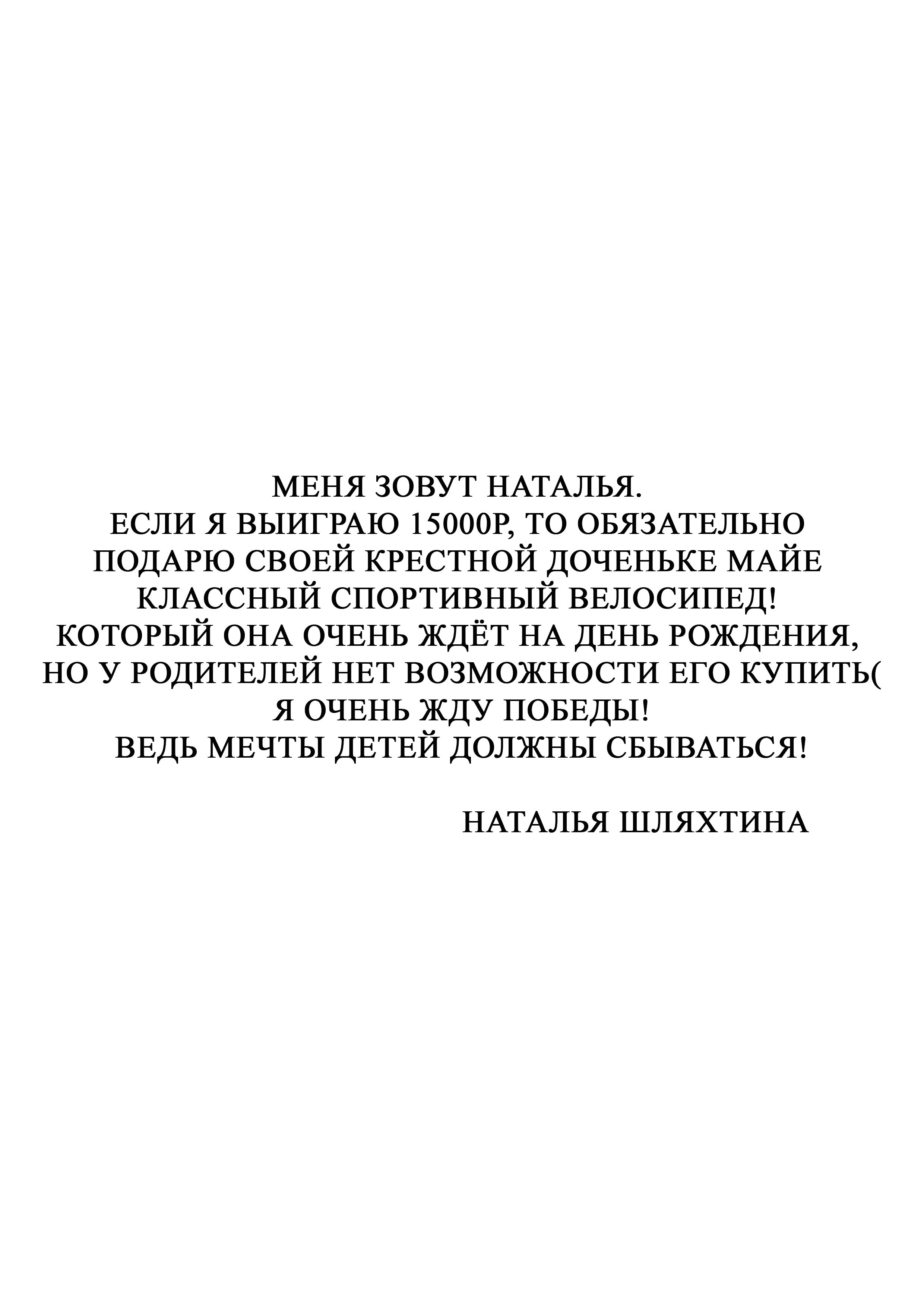 Наталья Шляхтина