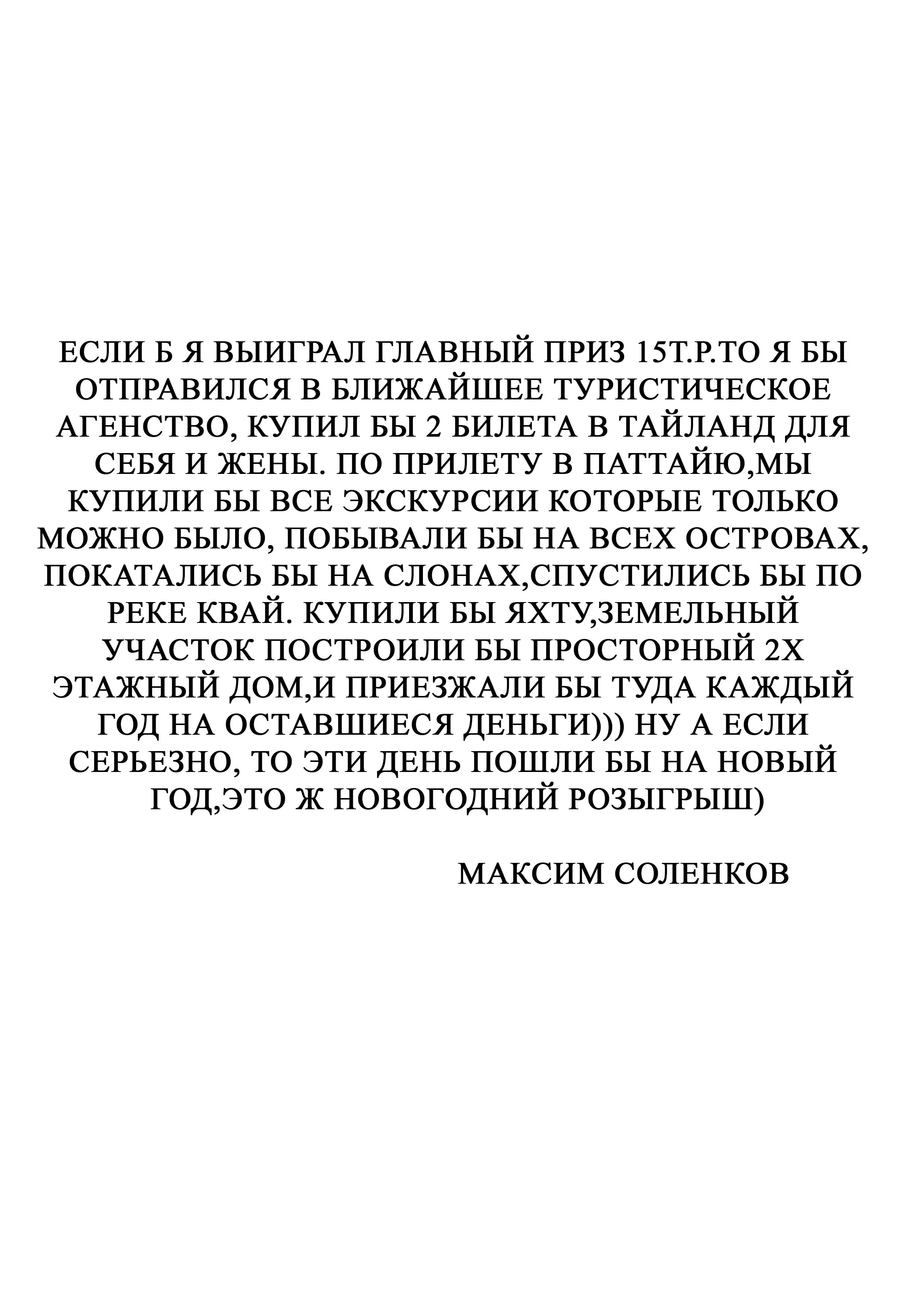 Максим Соленков