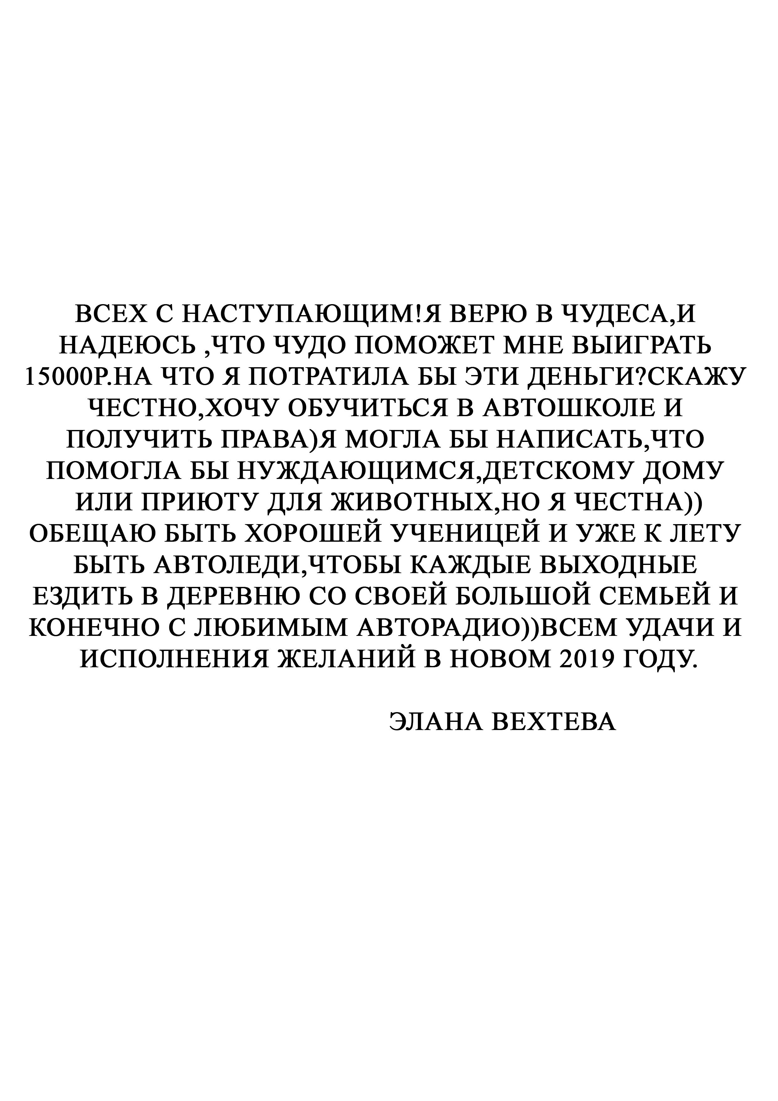 Элана Вехтева