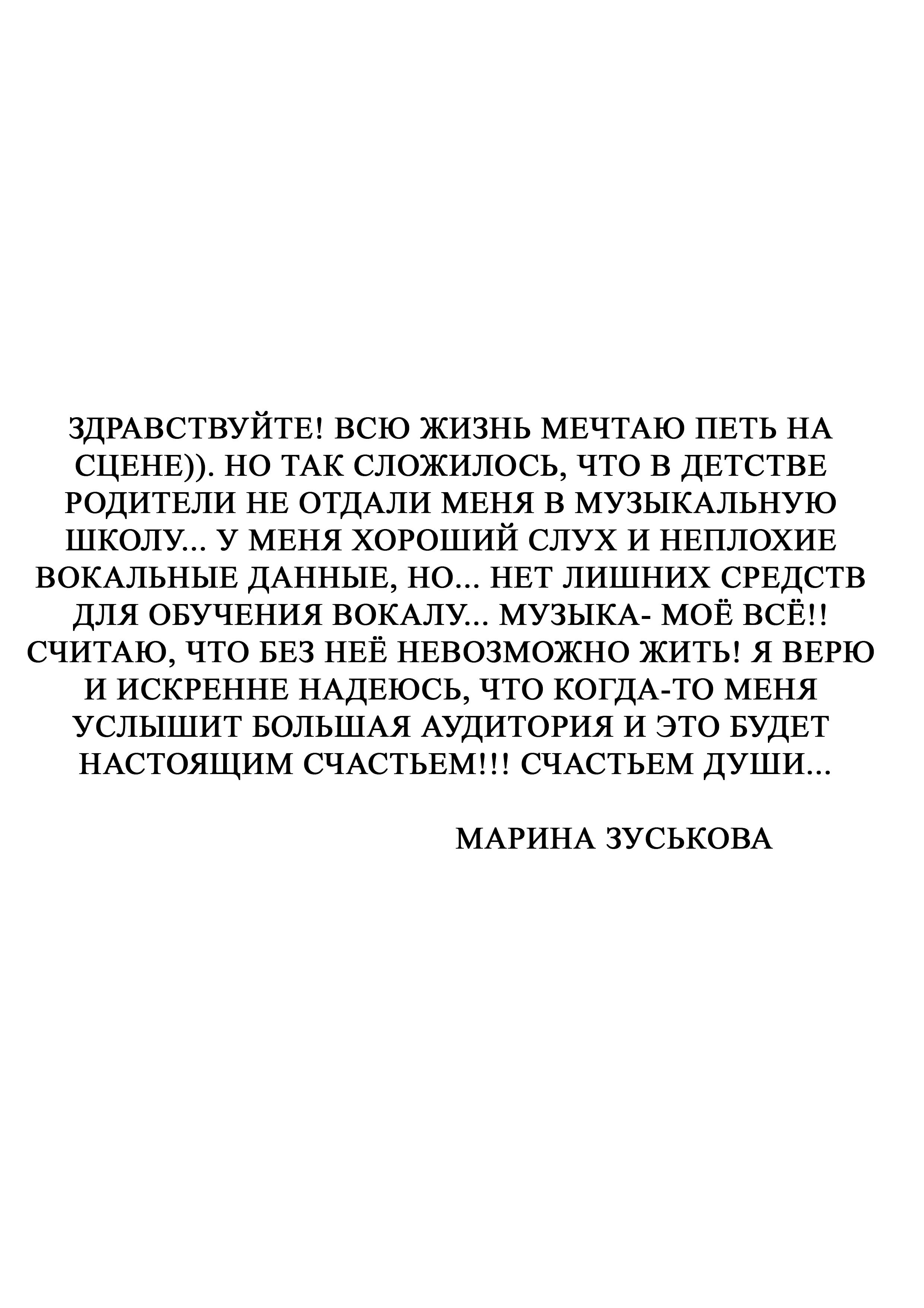 Марина Зуськова